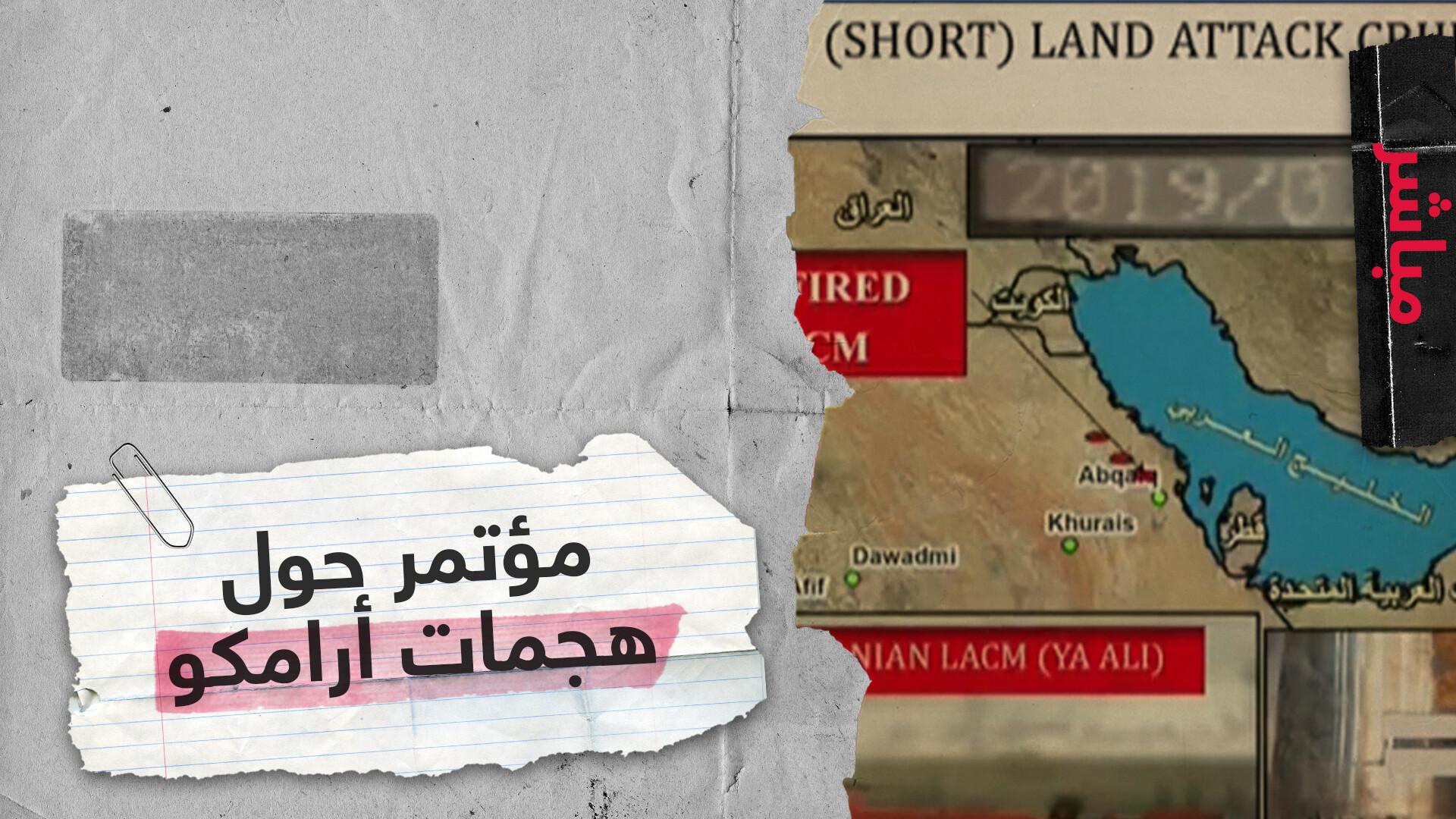 مؤتمر صحفي لوزارة الدفاع السعودية عن هجمات أرامكو