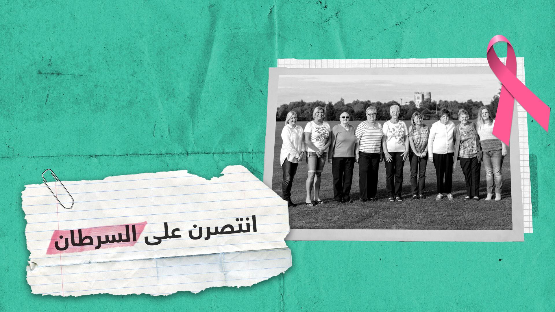 10 سيدات من عائلة واحدة ينتصرن على المرض الخبيث