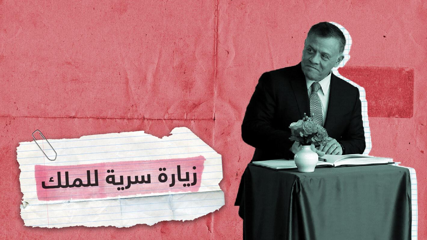 بالتخفي والزيارات السرية.. ملك الأردن يتابع الخدمات بالمؤسسات العامة