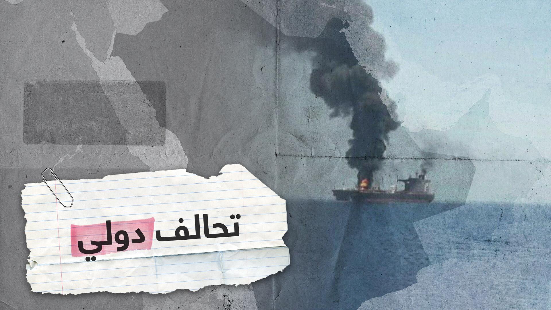 ماذا تعرف عن التحالف البحري الذي انضمت له السعودية والإمارات؟