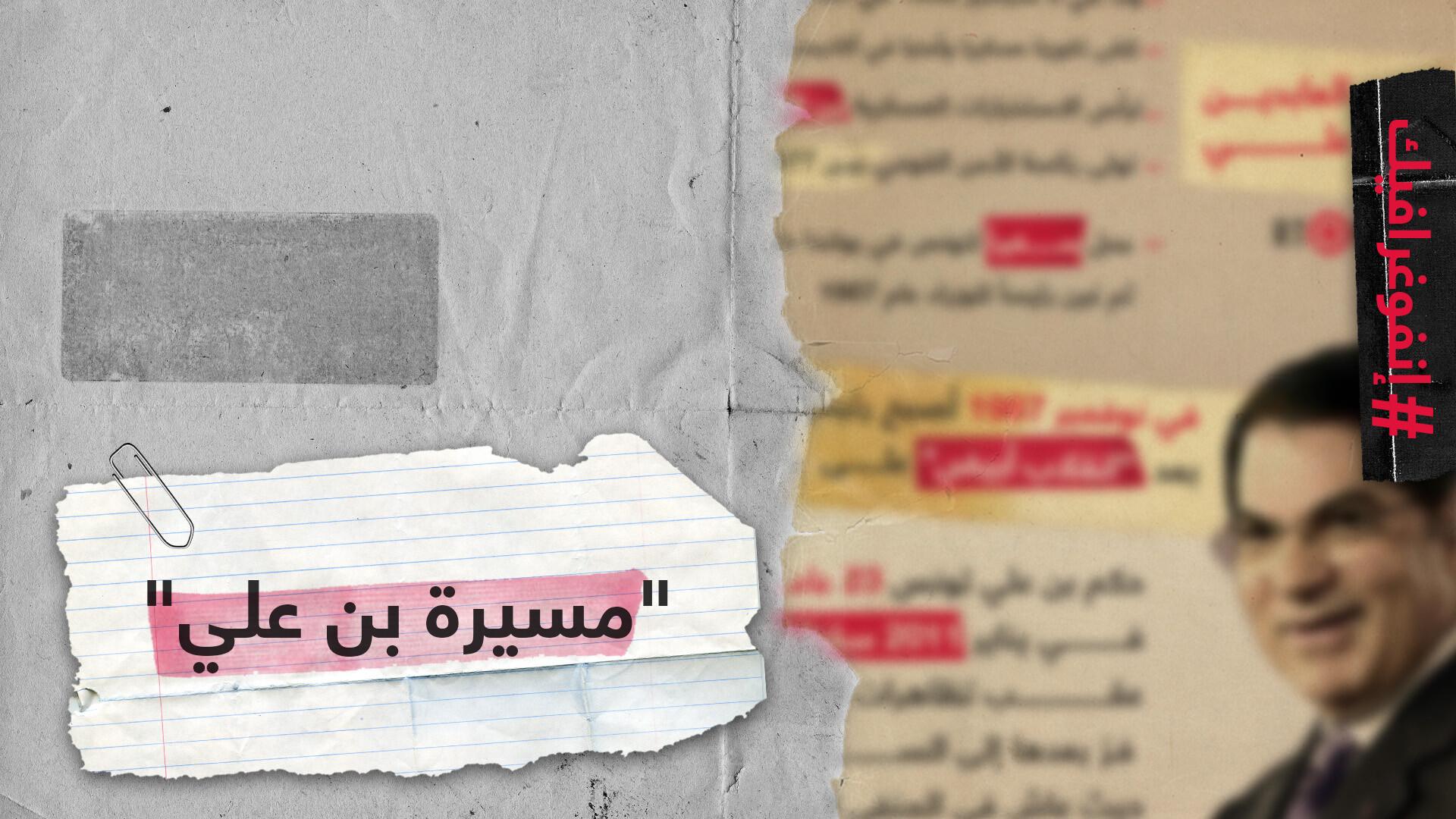 انفوغراف.. تعرف على مسيرة الرئيس التونسي الراحل زين العابدين بن علي