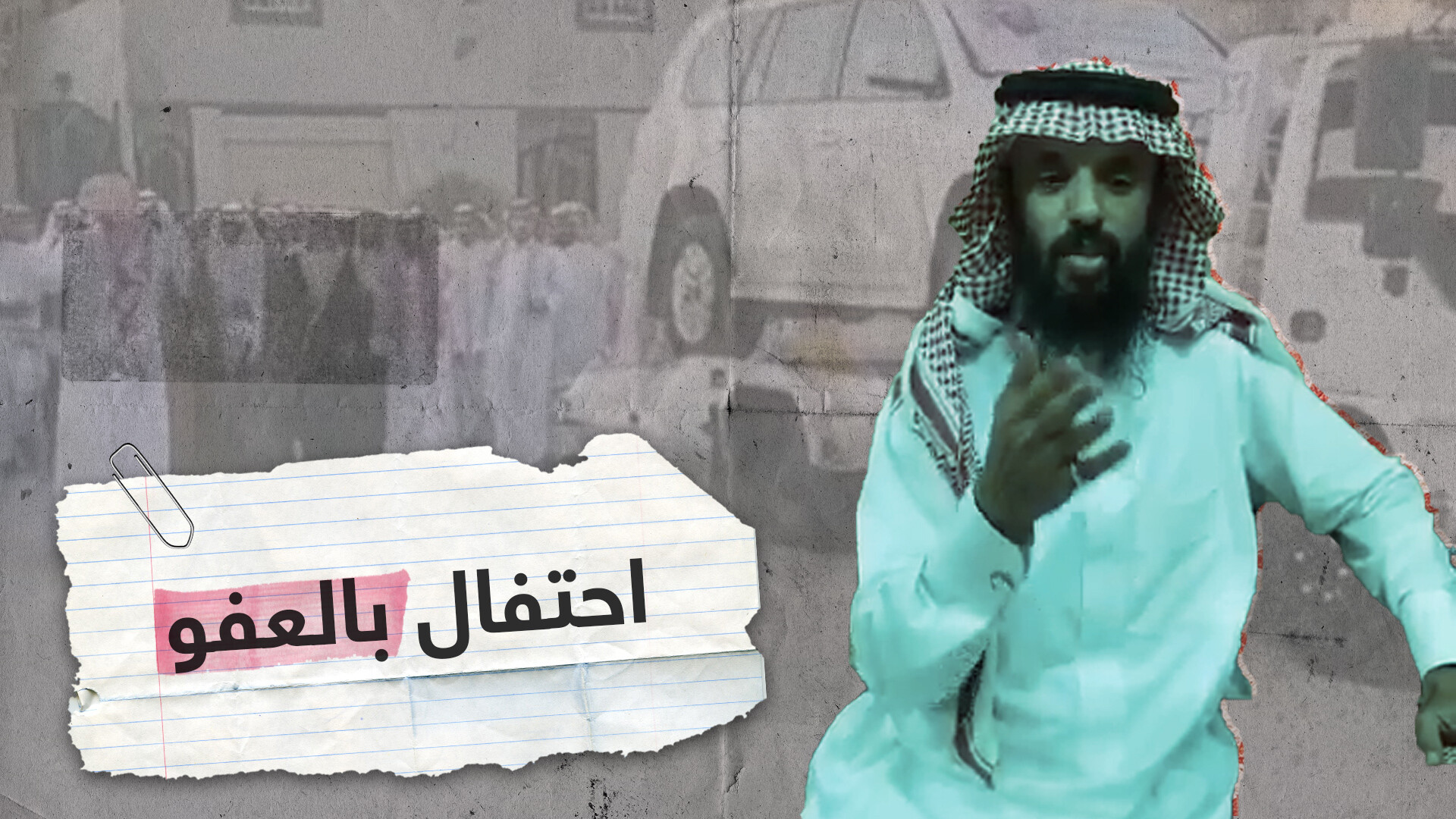 عفا عن قاتل ولده.. فاحتفل به سعوديون وأهدوه سيارة فارهة