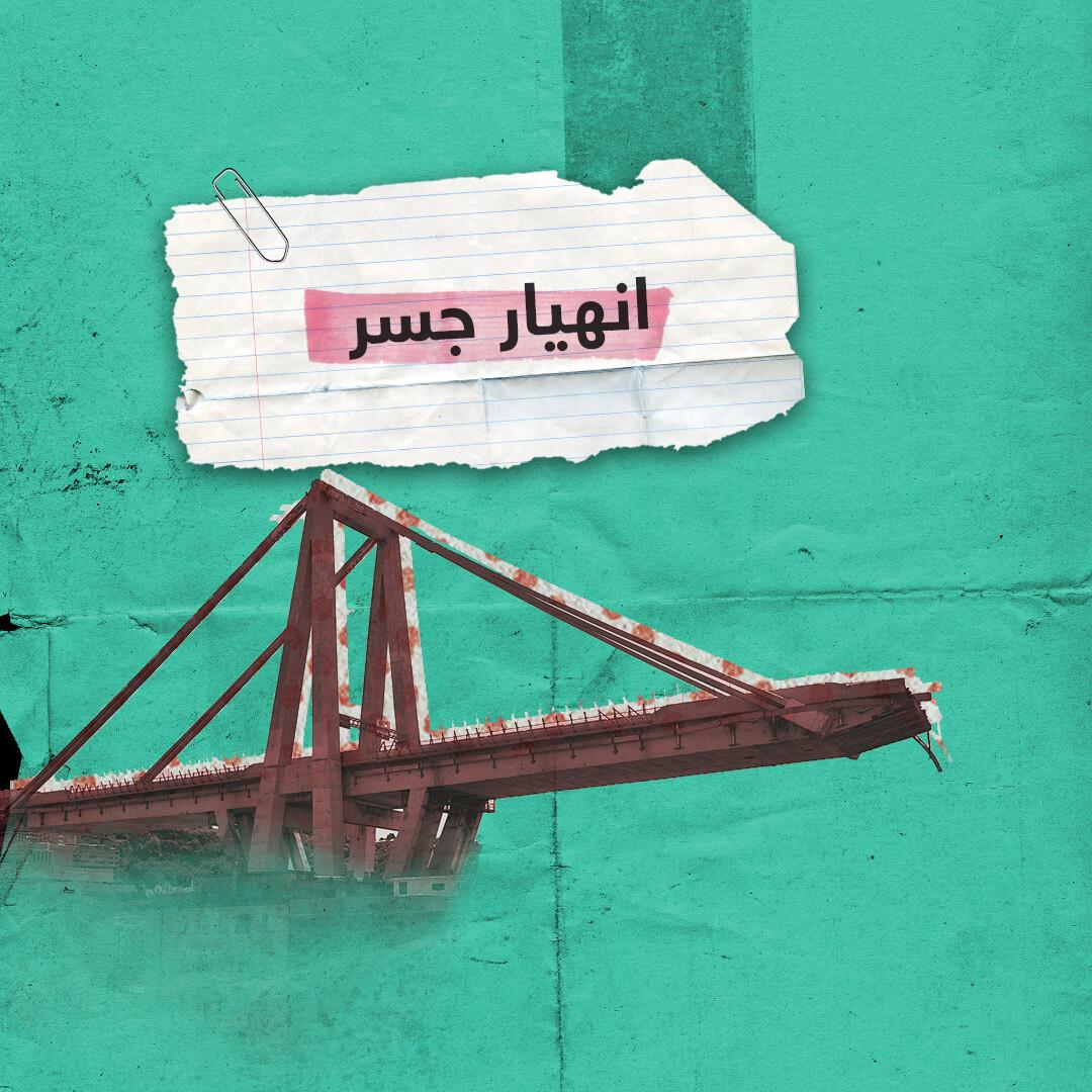 شاهد.. فيديو جديد يوثق لحظة انهيار وصلة جسر تحت الإنشاء في عمان