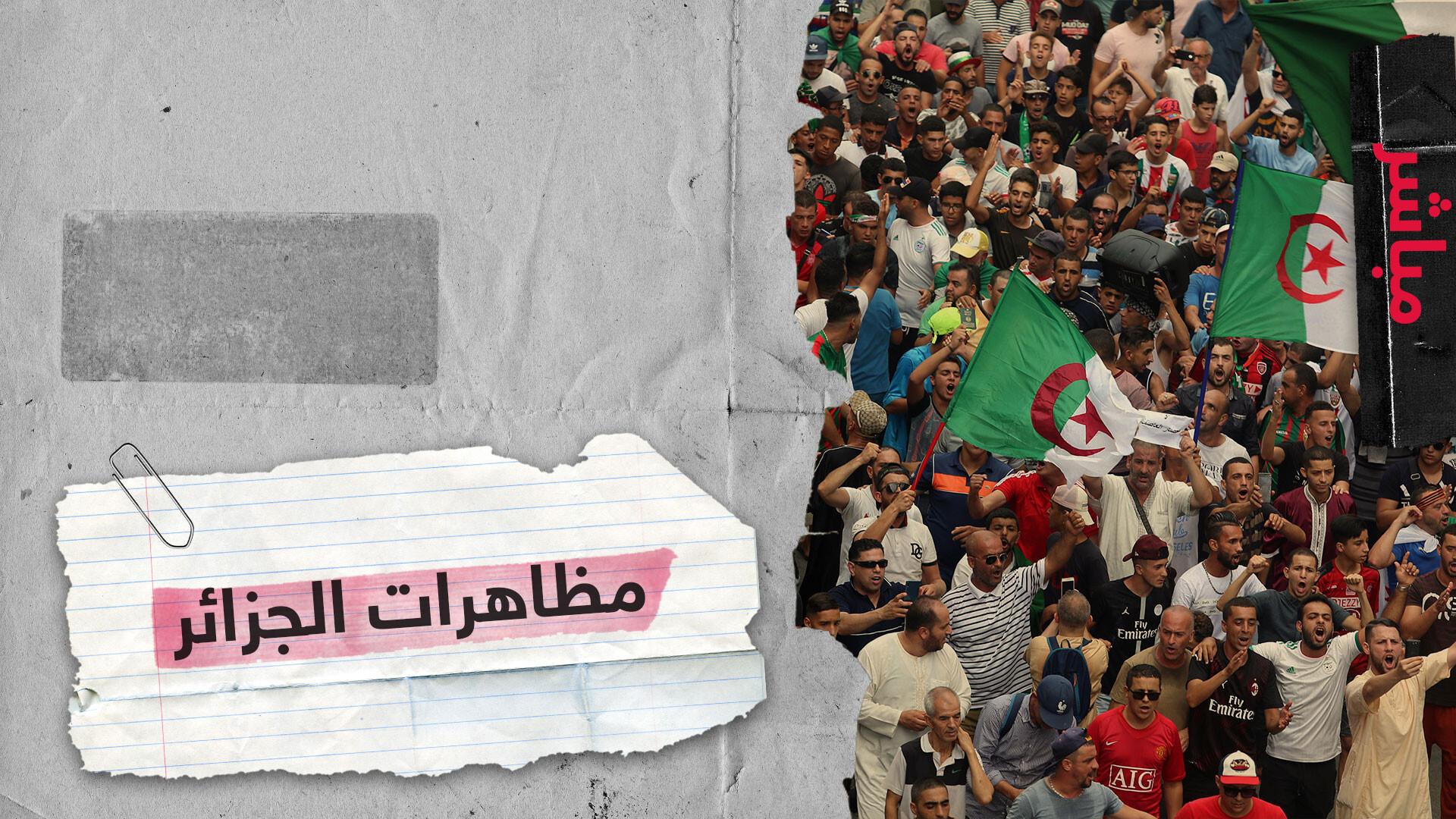 مظاهرات الجزائر مستمرة في جمعتها الـ31  توجه منتظر للانتخابات وانقسام في الشارع