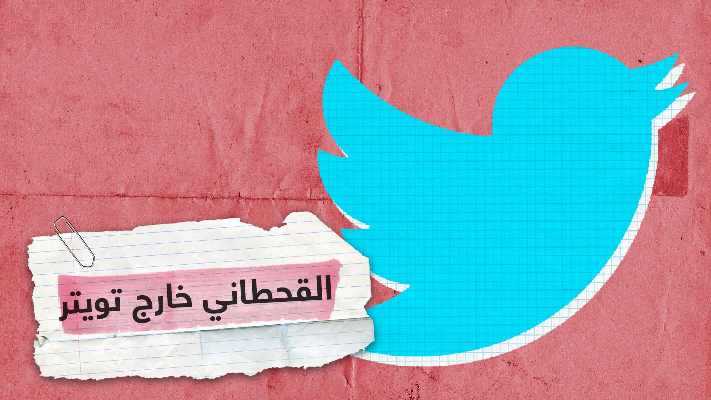 تويتر.. خطوات ضد حسابات متعلقة بالسعودية والإمارات ومصر