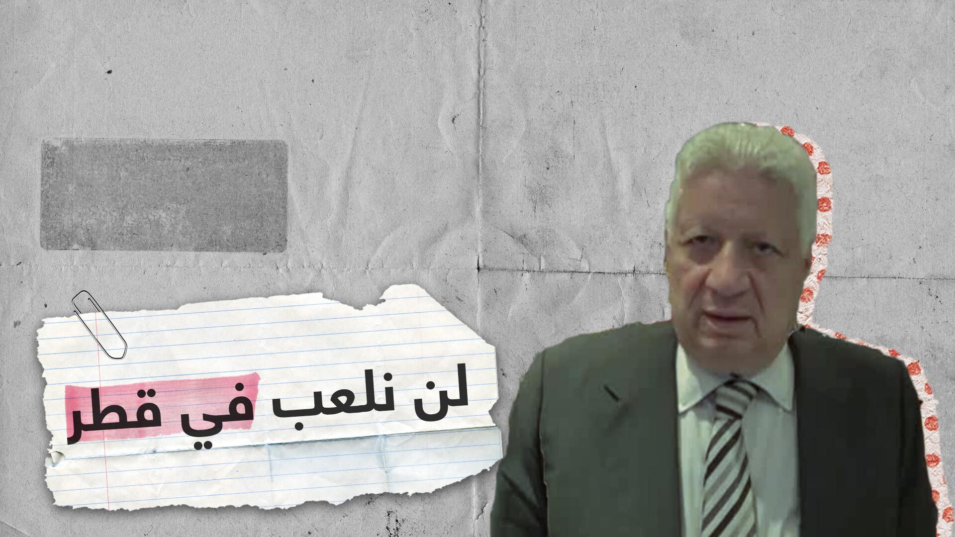 مرتضى منصور يهدد بالانسحاب من مباراة السوبر الإفريقي لو أقيمت في قطر