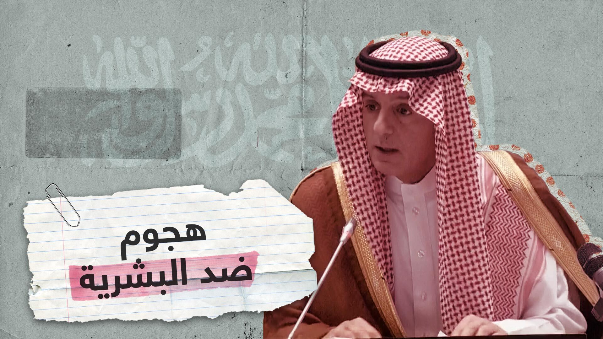 عادل الجبير: هجوم أرامكو يستهدف البشرية!