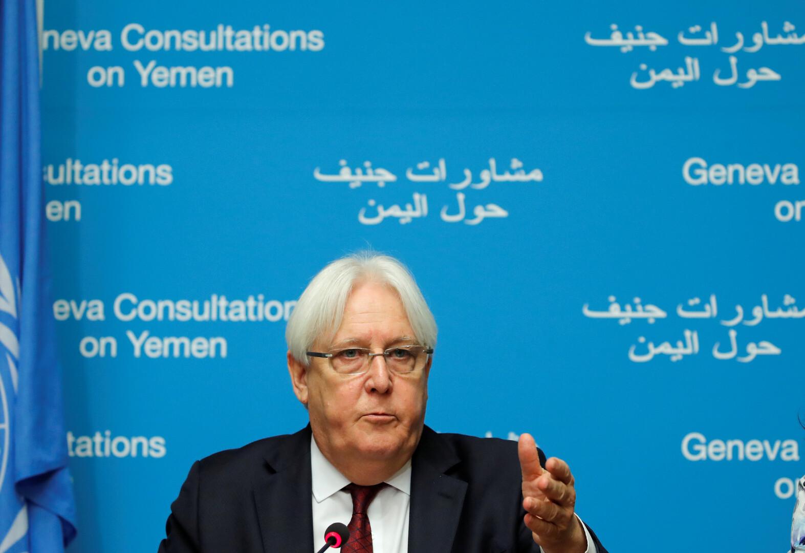غريفيث: مبادرة الحوثيين قد تكون رسالة قوية حول الإرادة لإنهاء الحرب