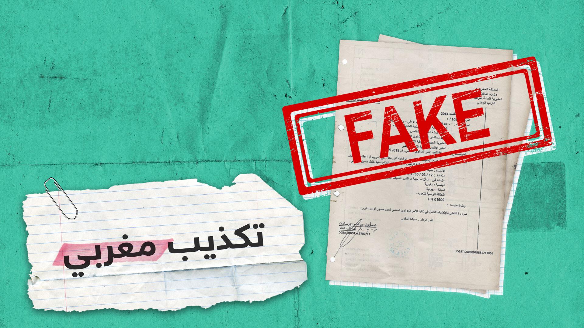 مزورة ومحرفة.. تكذيب مغربي لوثيقتين متداولتين عن والدة الرئيس المصري
