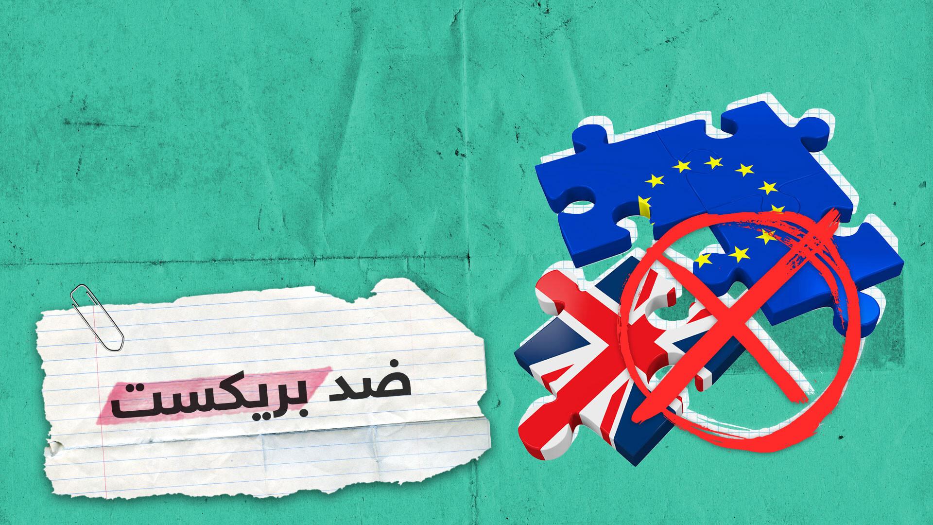 ضد بريكست.. بريطانيون يتظاهرون في إسبانيا قلقًا على مستقبلهم