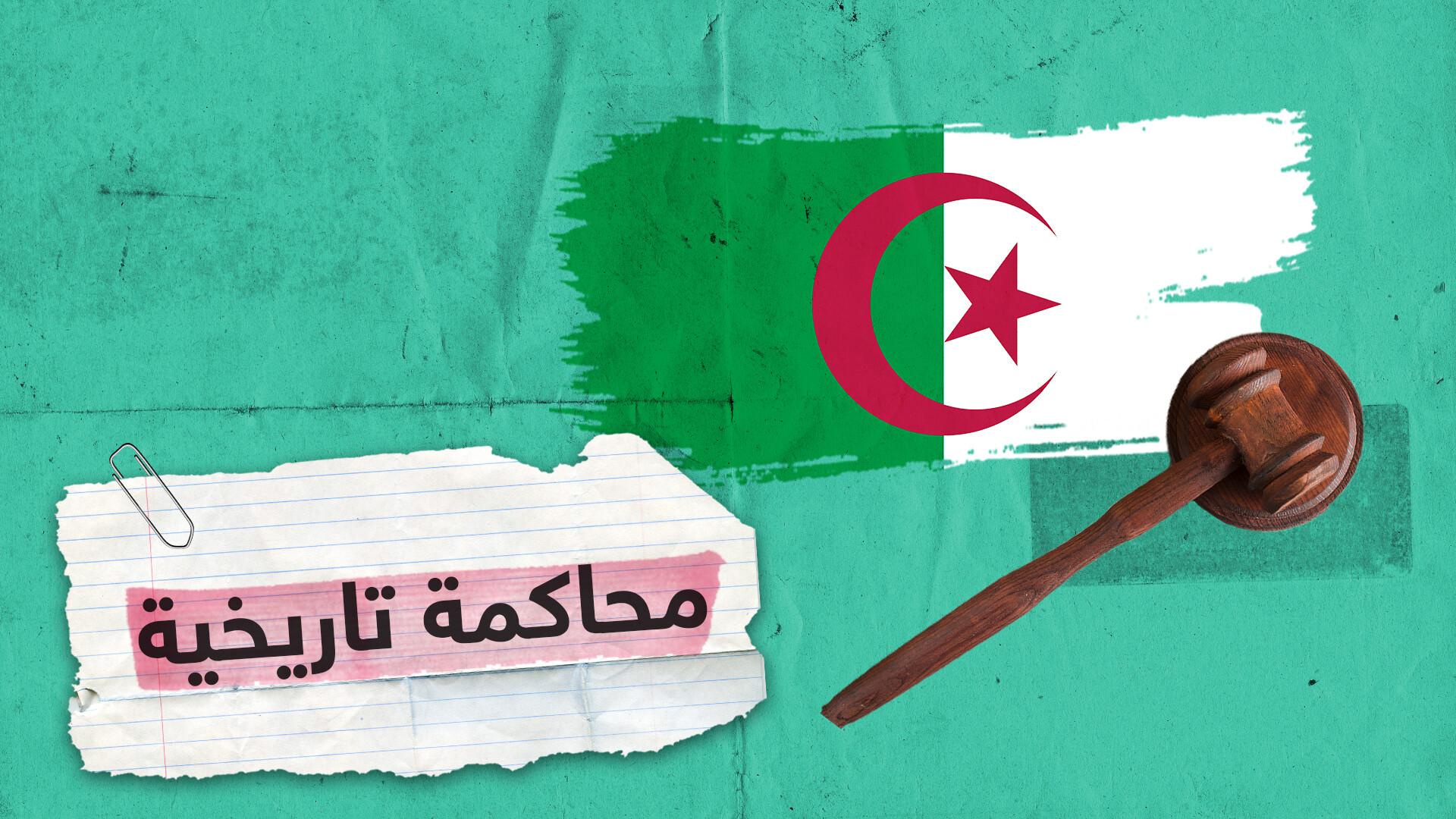 يوم تاريخي بالجزائر..  3 من كبار رؤوس نظام بوتفليقة أمام المحكمة