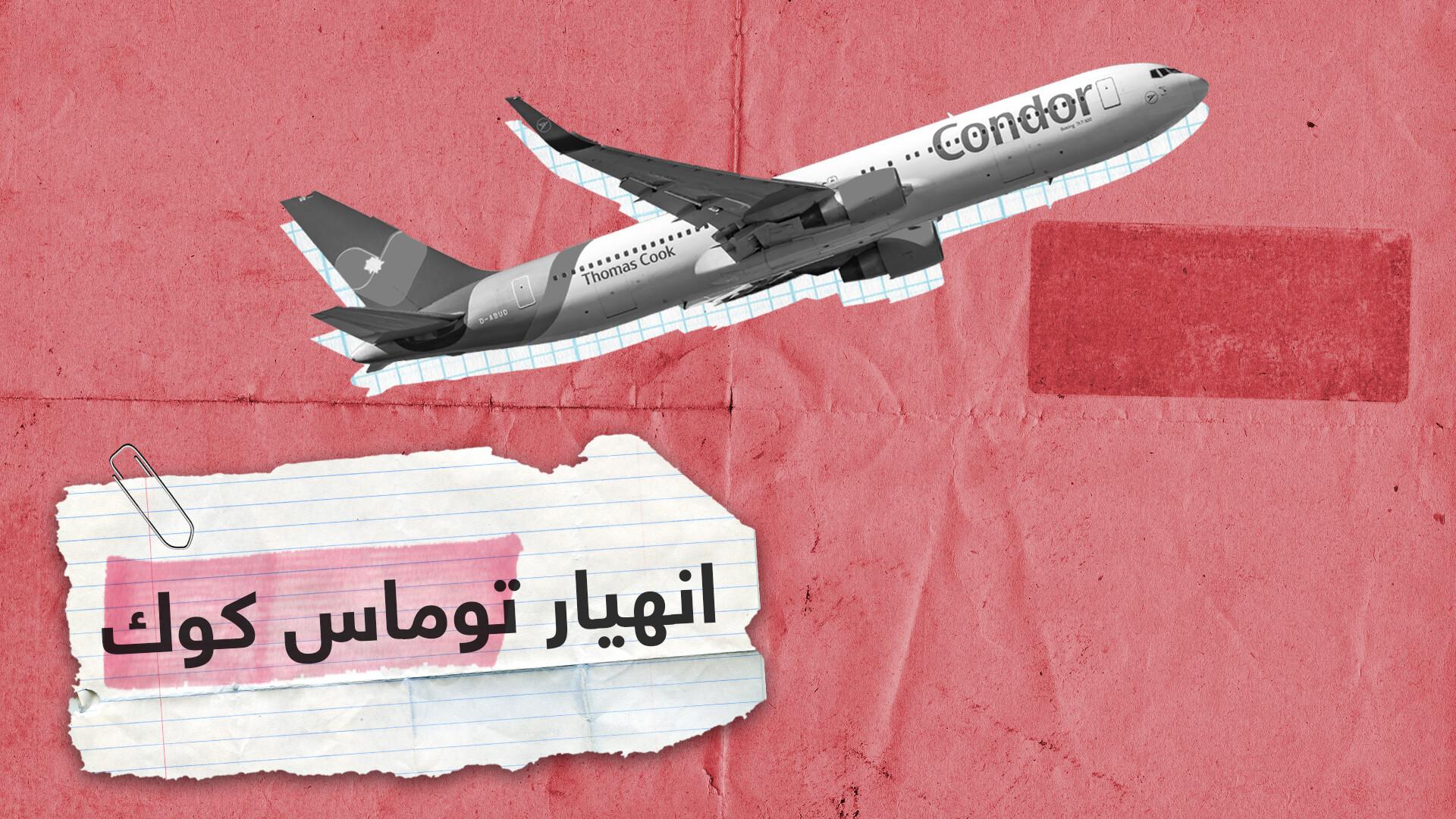كيف سيؤثر انهيار توماس كوك على السياحة العربية؟