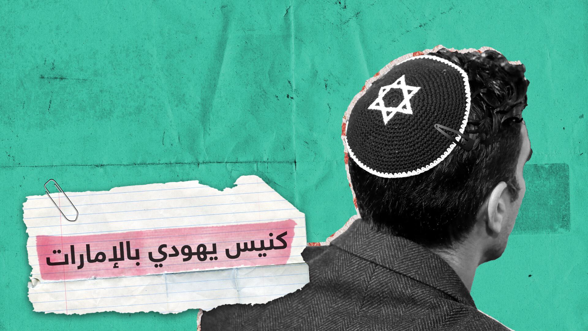 ما قصة أول كنيس يهودي في الإمارات؟