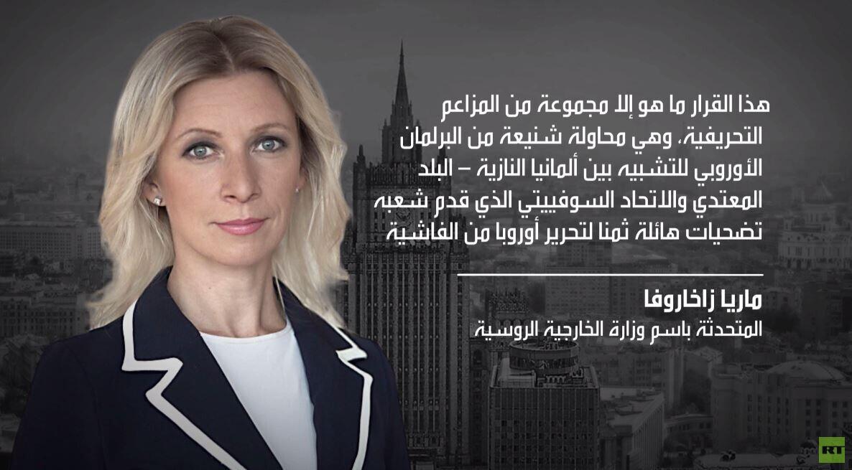 موسكو: برلمان أوروبا يزور الحقائق التاريخية