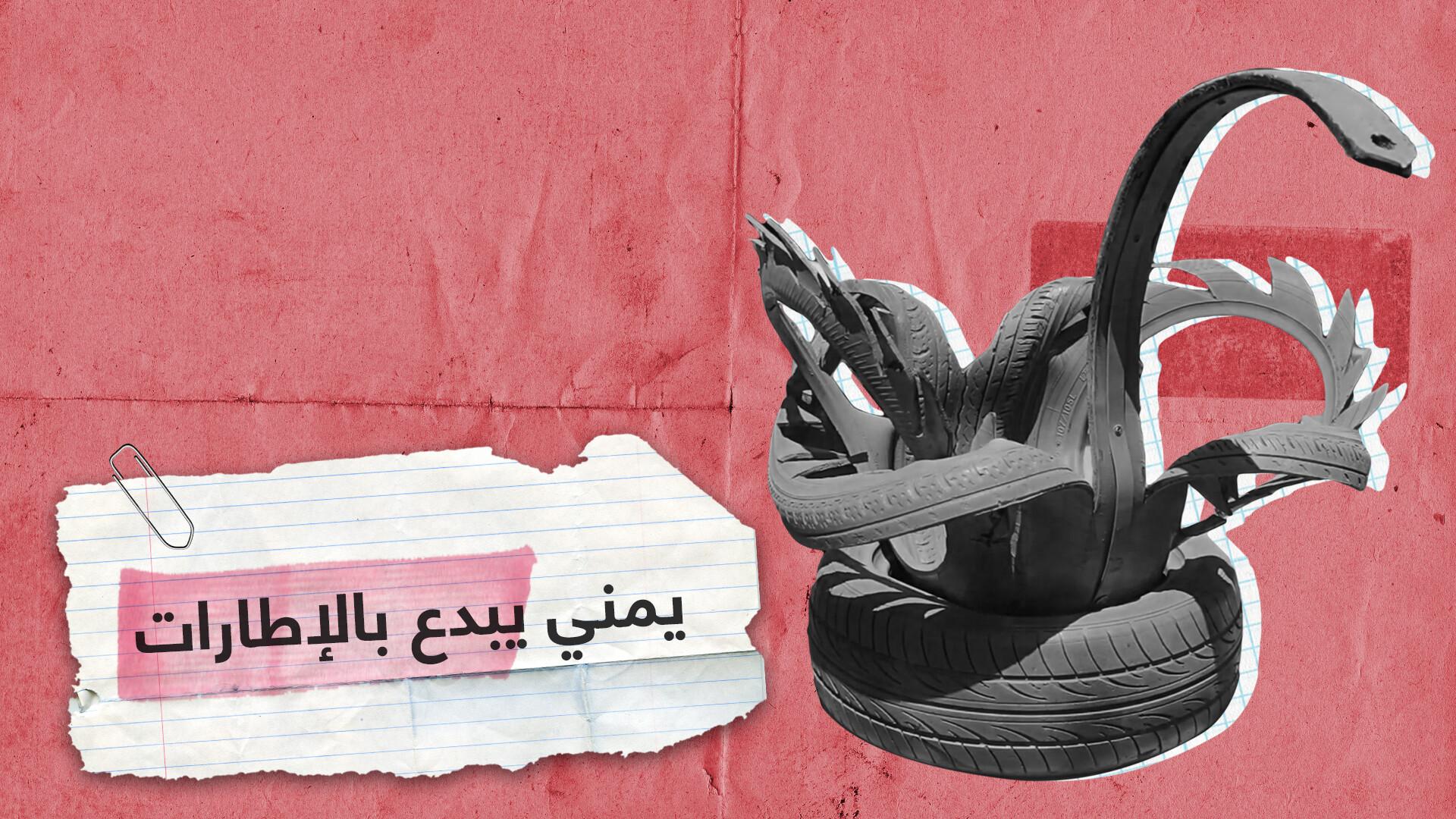 فنان يمني يحول الإطارات القديمة إلى أعمال فنية