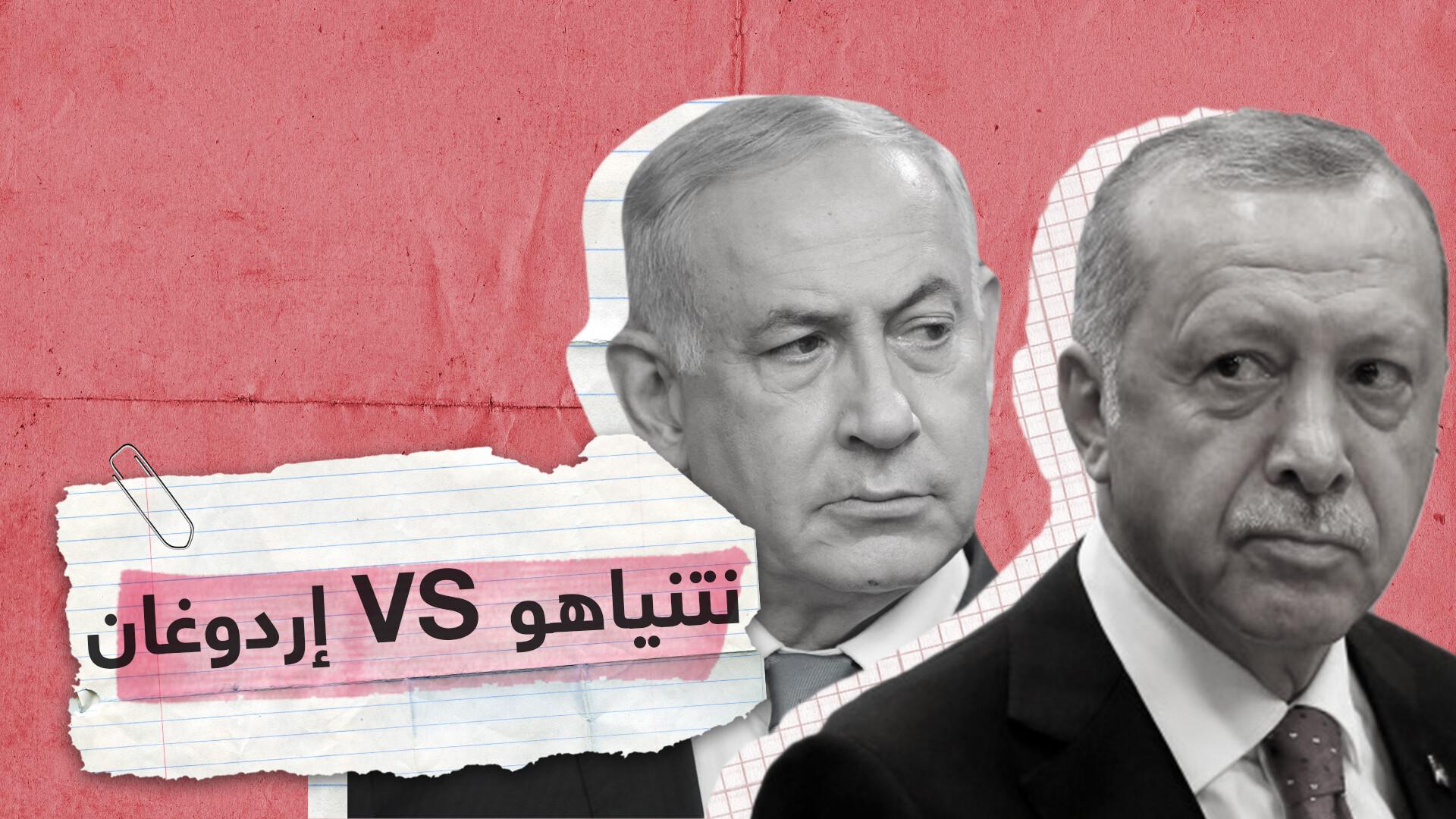 إردوغان يفتح النار على إسرائيل ونتنياهو يرد
