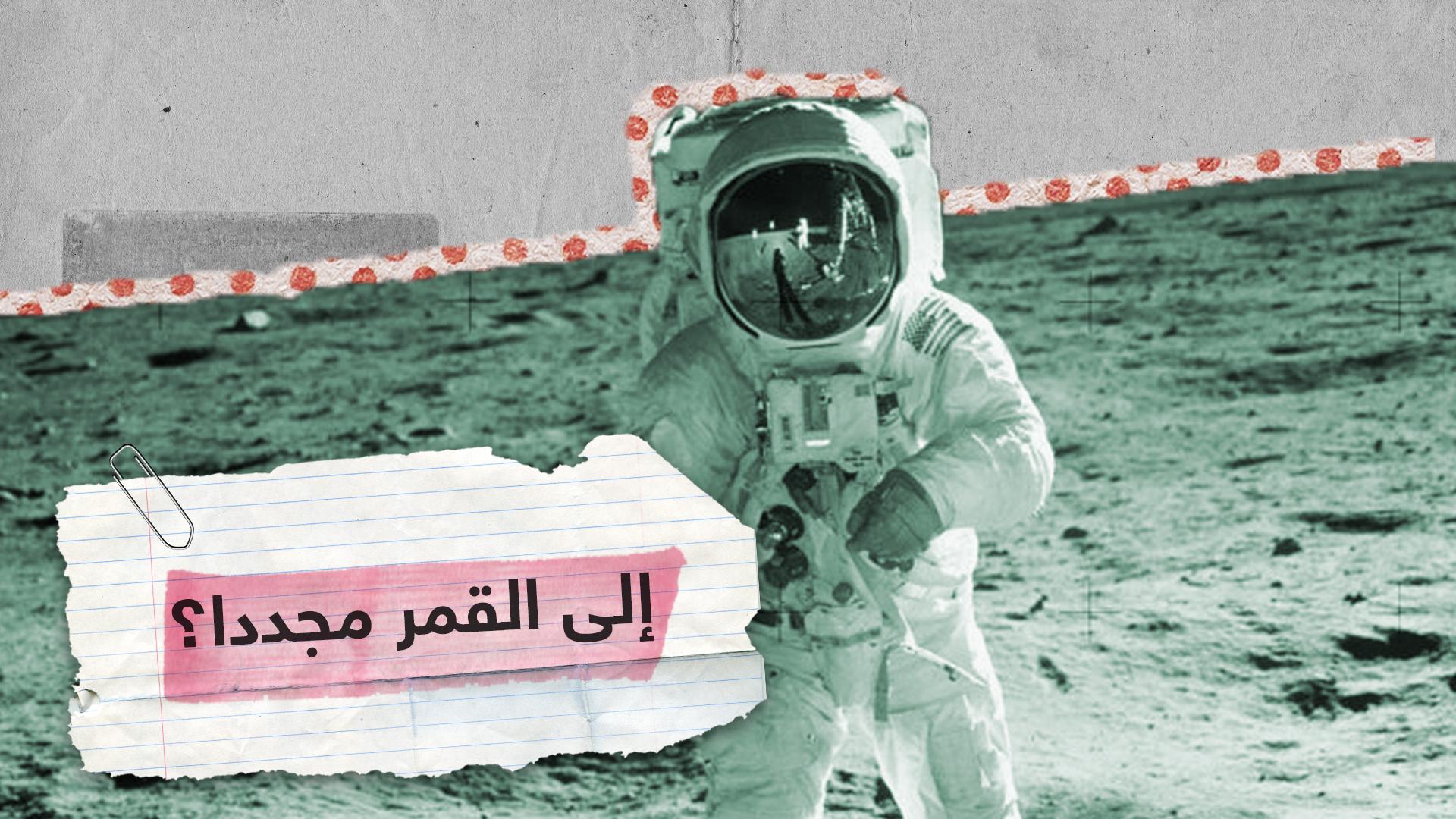 ناسا توقع عقدا بقيمة 4.6 مليار دولار مع لوكهيد مارتن للعودة إلى القمر