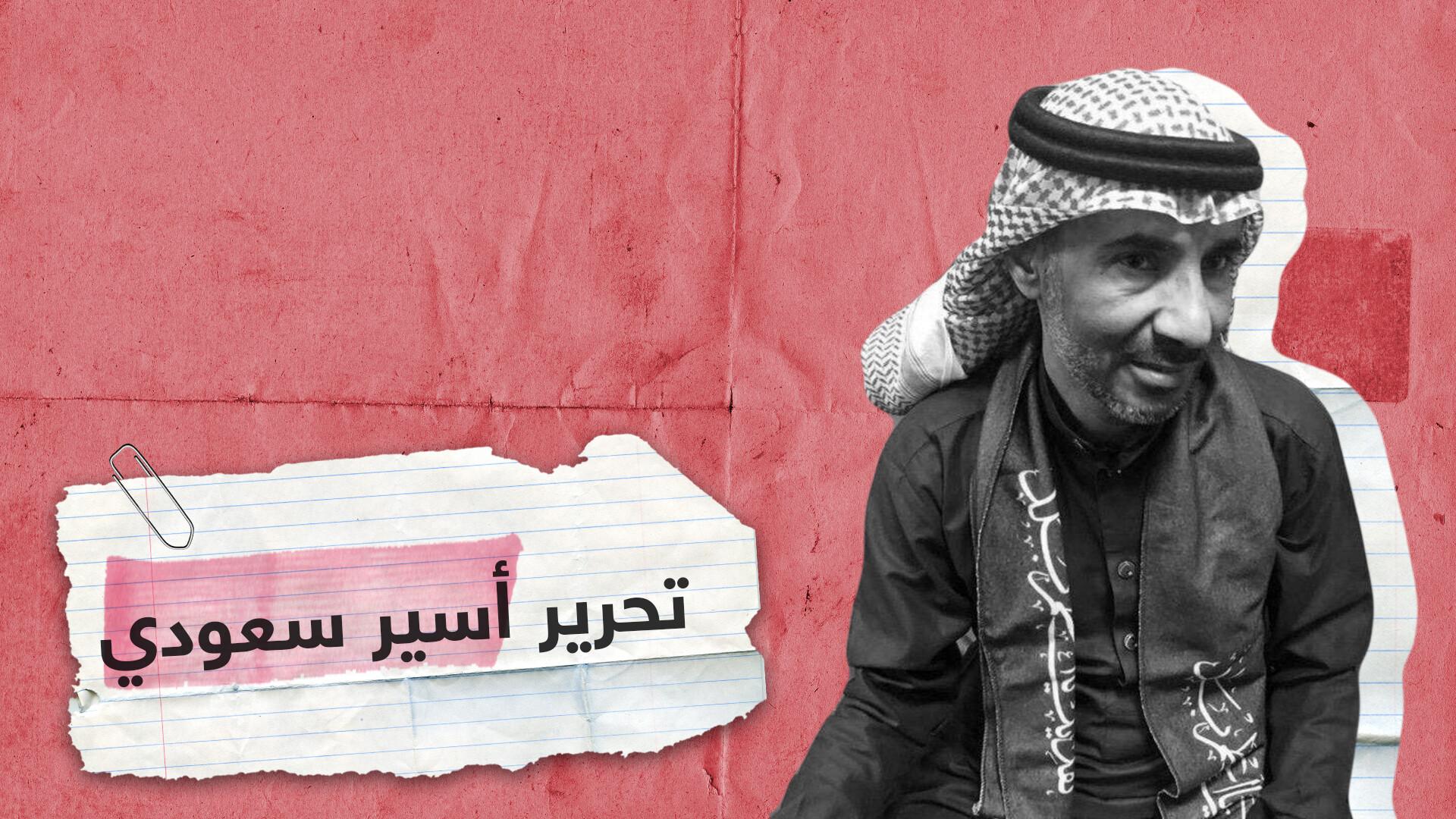 ظل أسيرا 4 سنوات.. كيف تم تحرير سعودي في اليمن؟