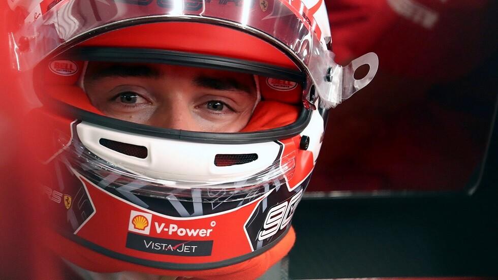 لوكلير الأسرع في التجارب الحرة الأولى لسباق روسيا