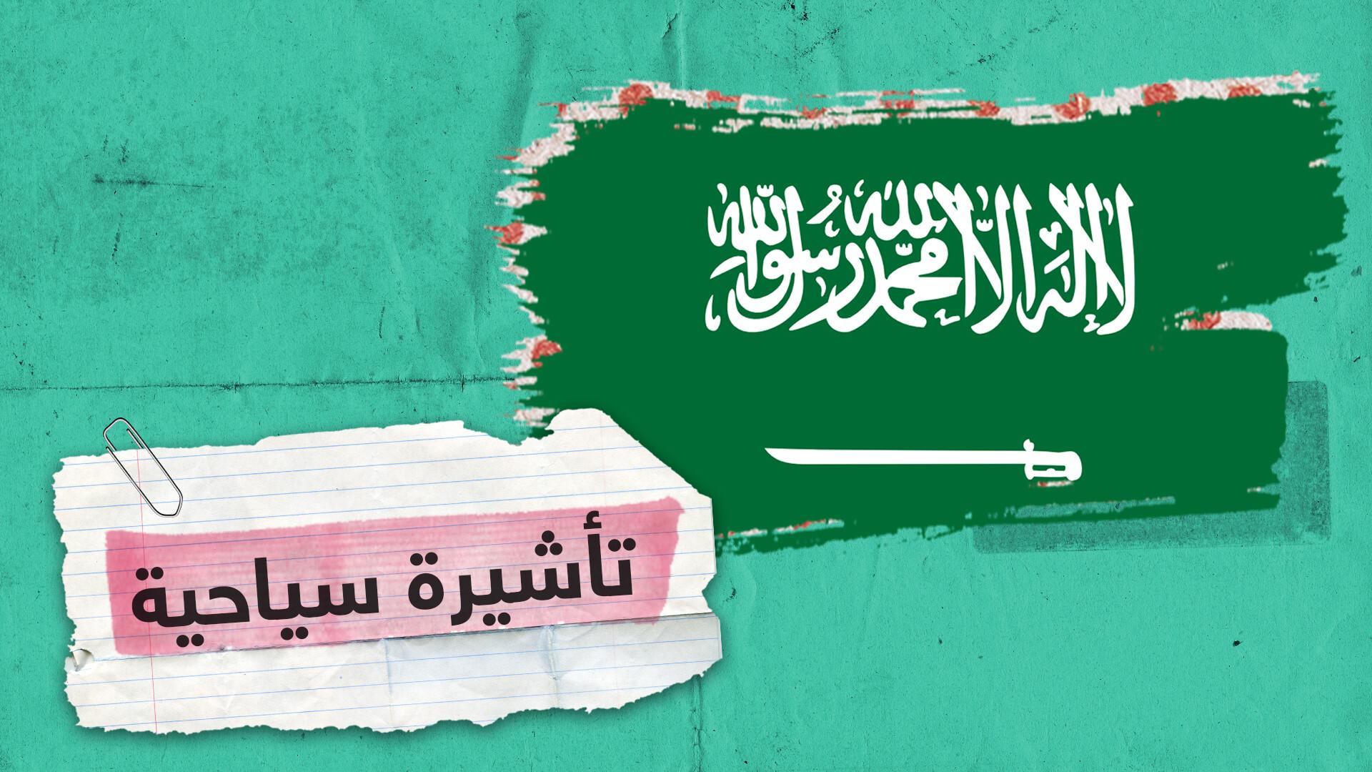 للمرة الأولى.. السعودية تفتح أبوابها للسائحين الأجانب من 49 دولة
