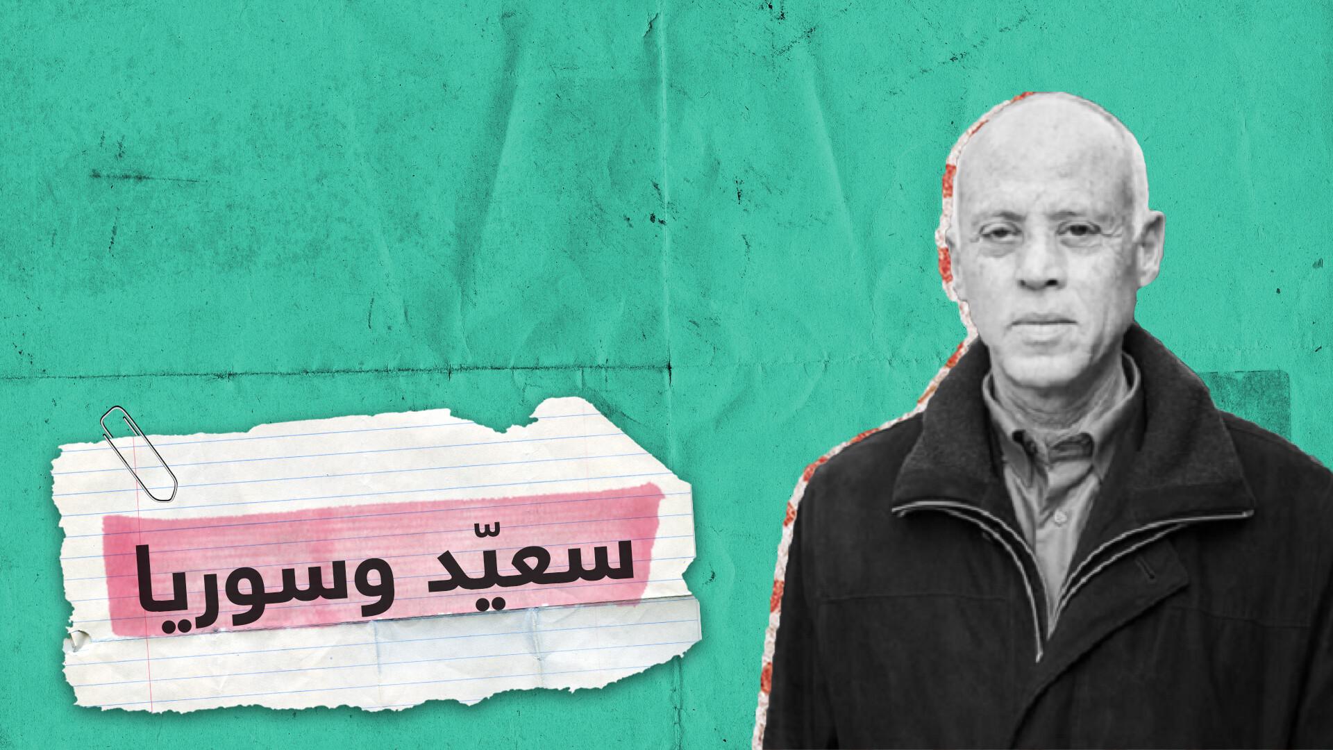 قيس سعيد: التدخل الأجنبي في سوريا كان هدفه إسقاط الدولة