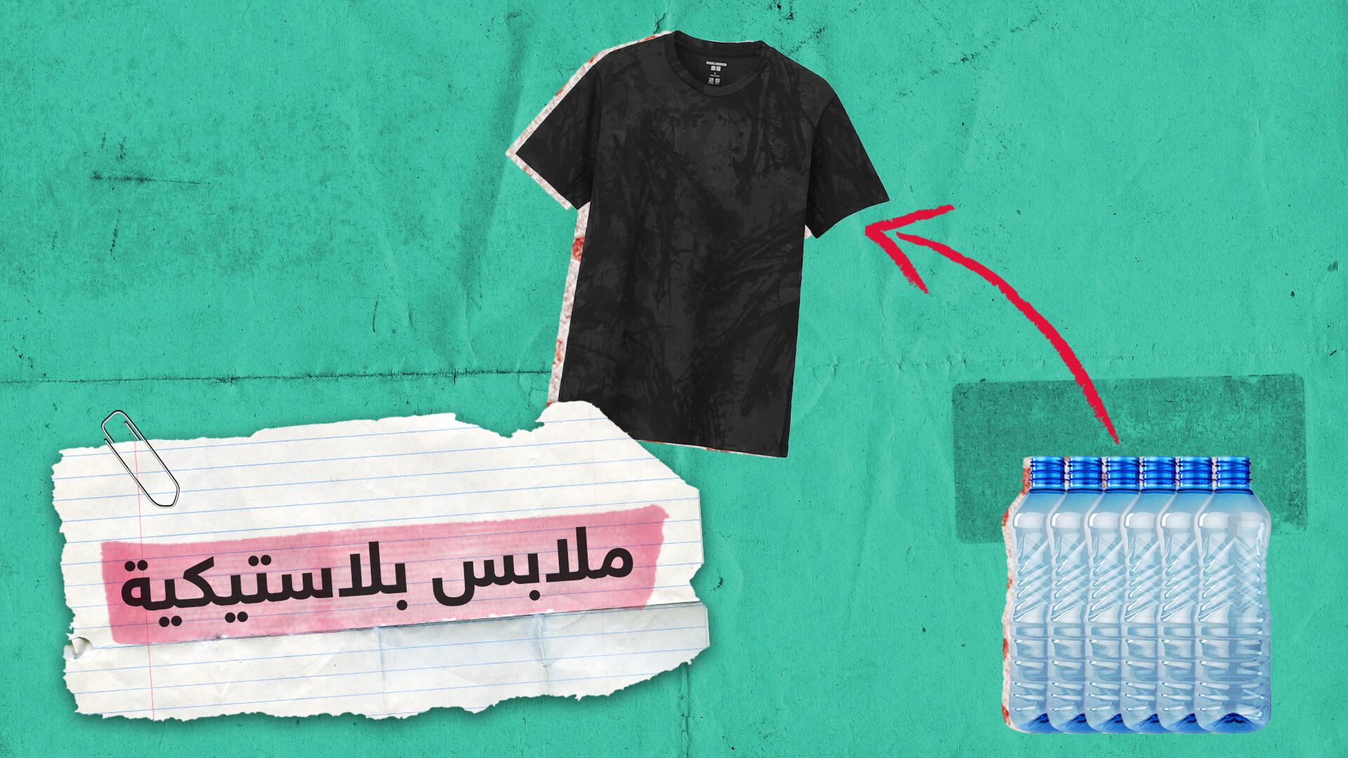 قميصك الجديد قد يكون مصنوعا من البلاستيك المعاد تدويره!
