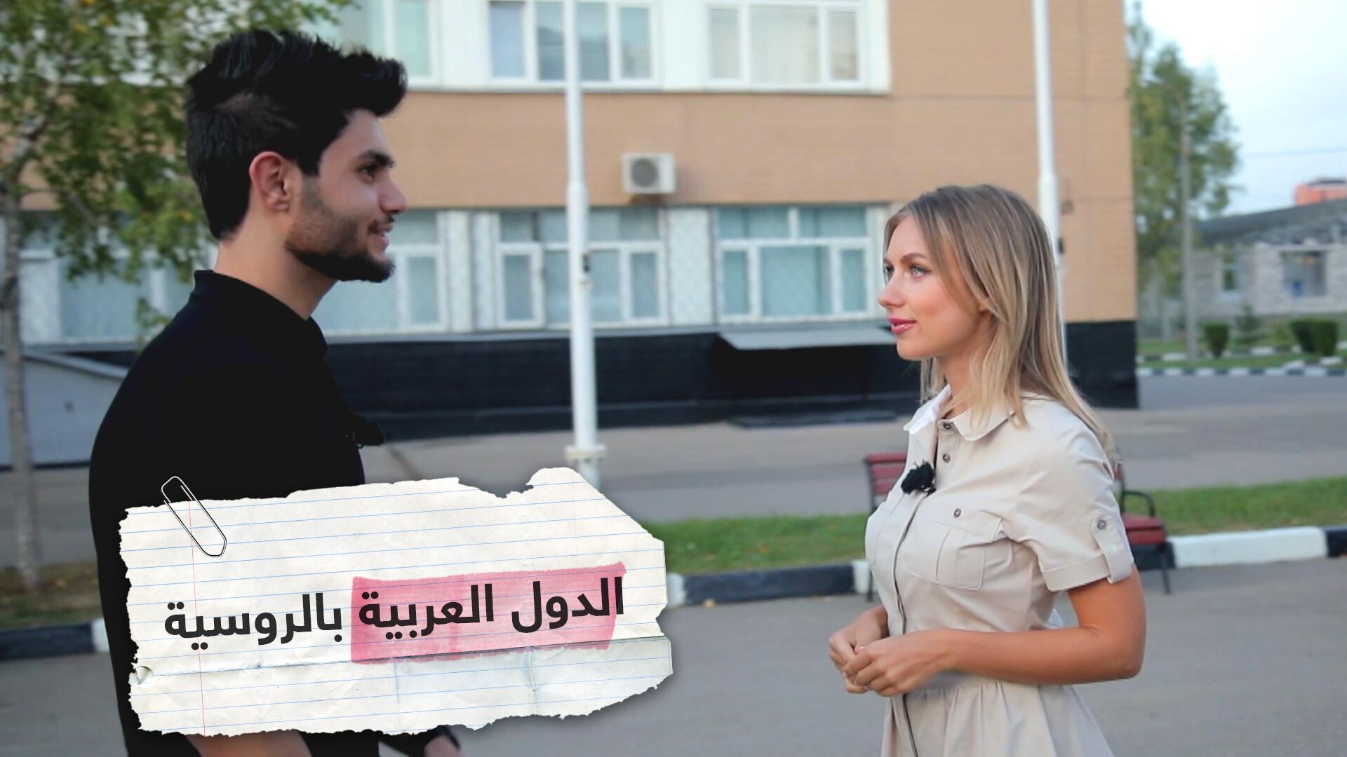 كيفية نطق أسماء الدول العربية باللغة الروسية