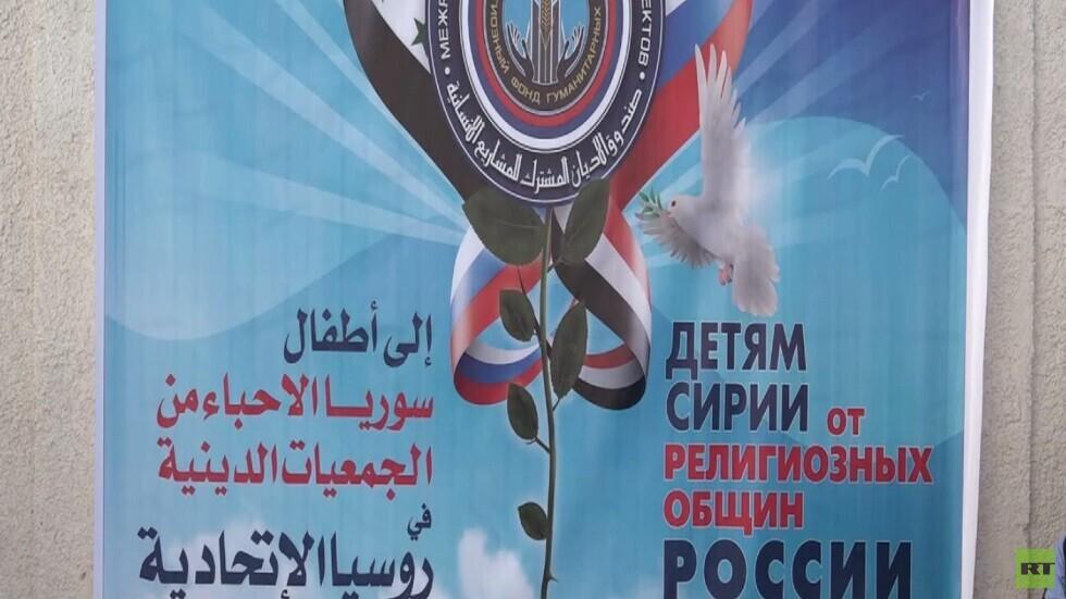 افتتاح مدرسة بسوريا رممت بجهود روسية