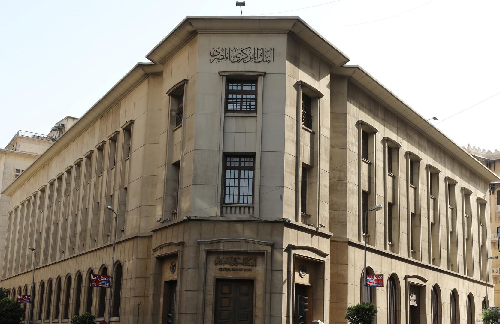 البنك المركزي في مصر يعلن ارتفاع صافي الاحتياطات الأجنبية