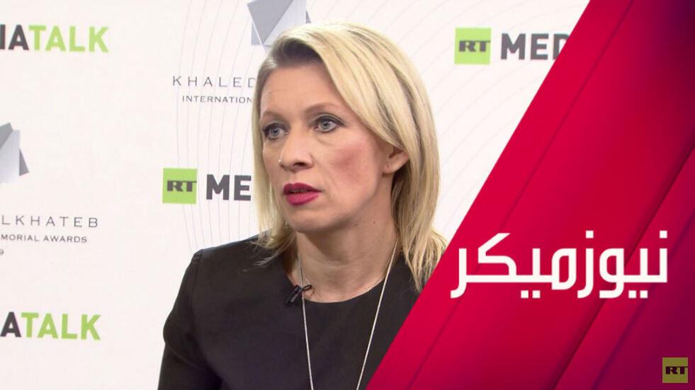 أزمات العالم ودور الإعلام.. مع ماريا زاخاروفا