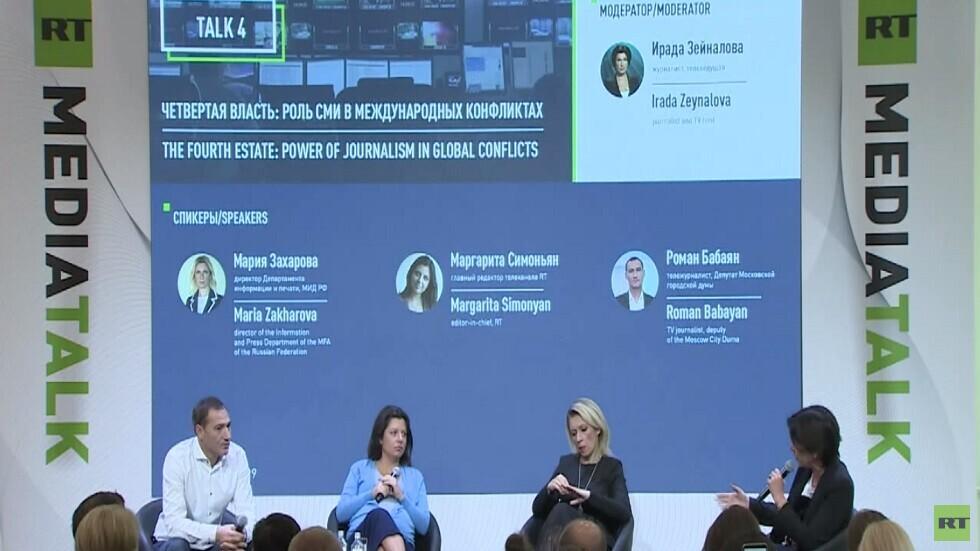 مؤتمر ''حوار RT الإعلامي'' في موسكو