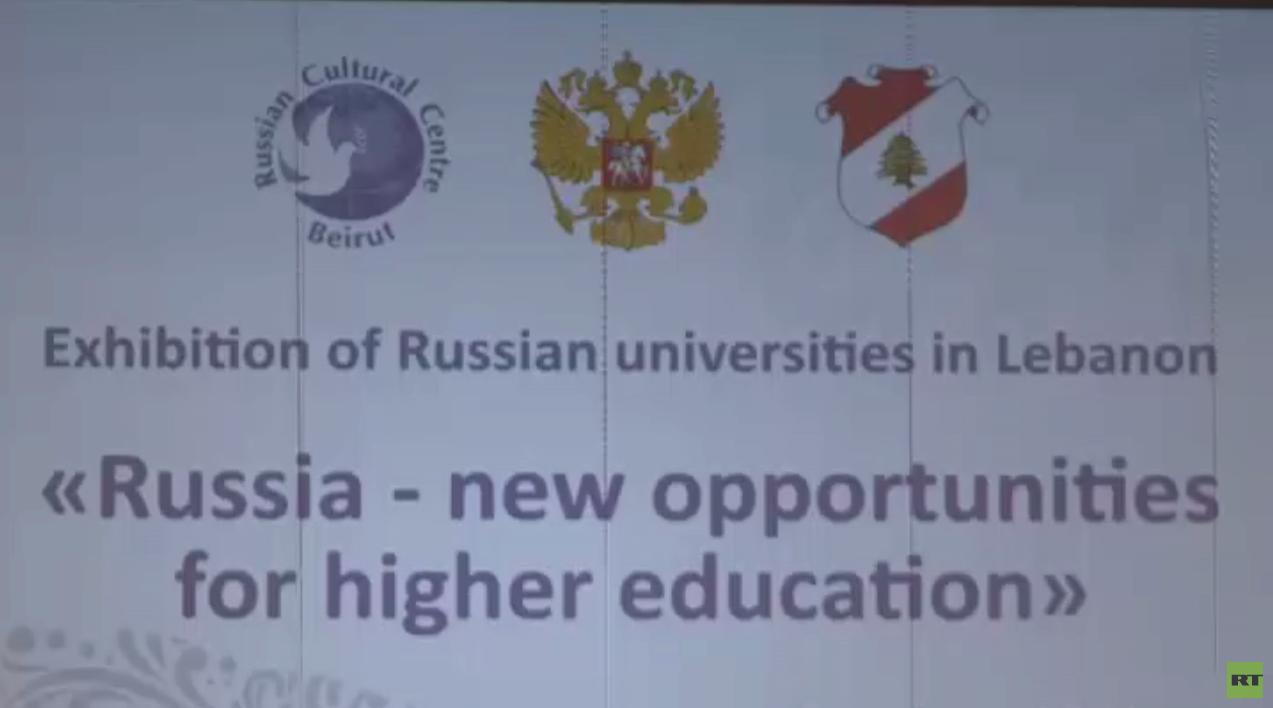 بيروت تحتضن معرض الجامعات الروسية