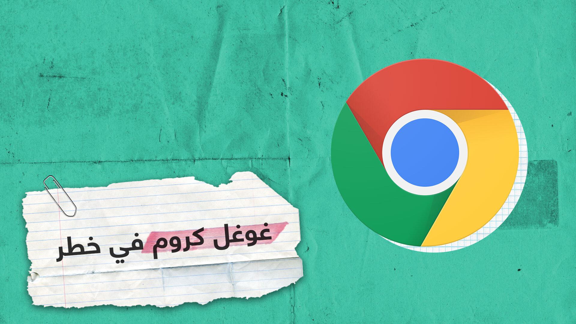 مواقعك المفضلة على الإنترنت في خطر بسبب