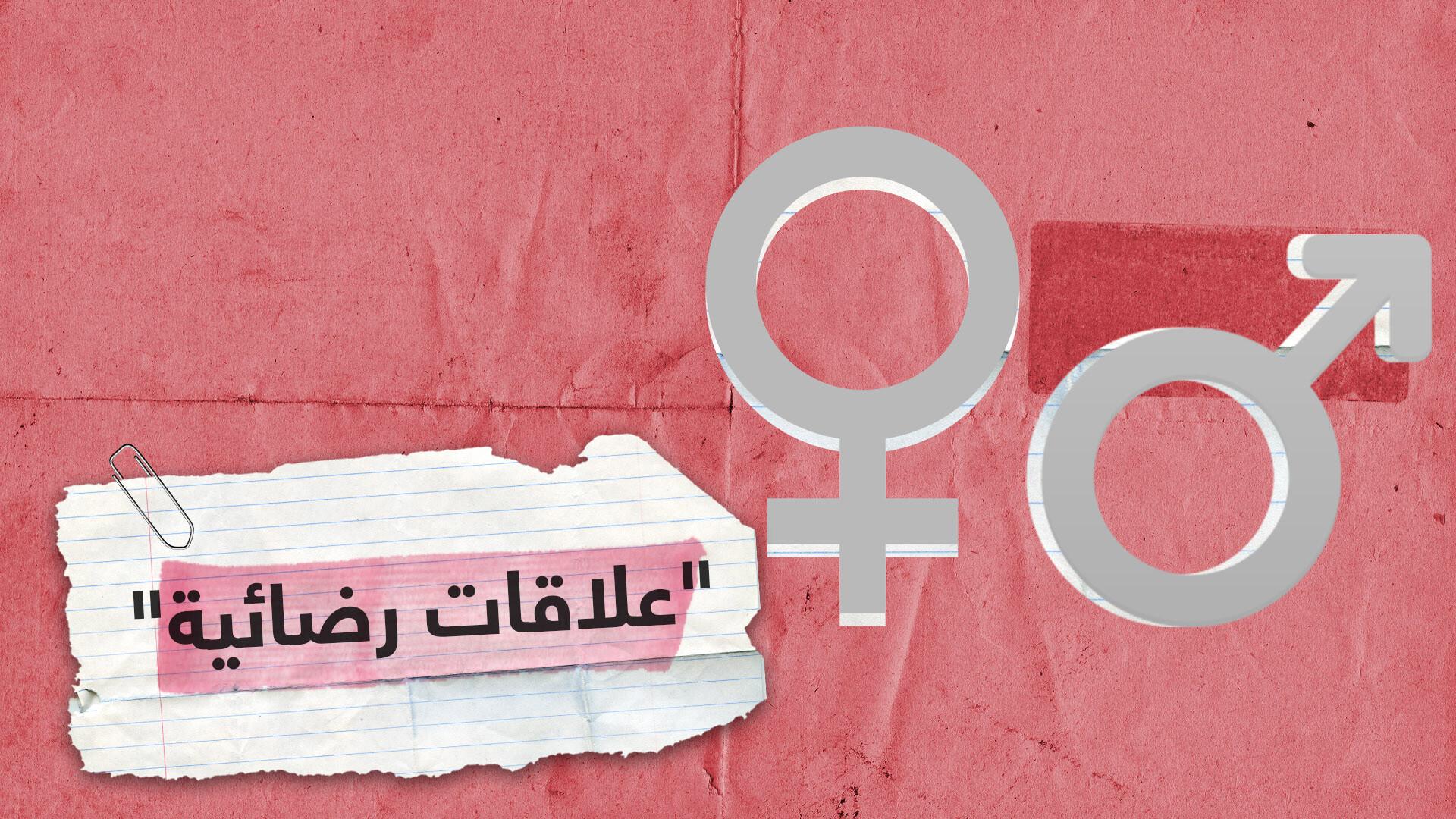 نائب مغربي: لا لتجريم المثلية والخيانة