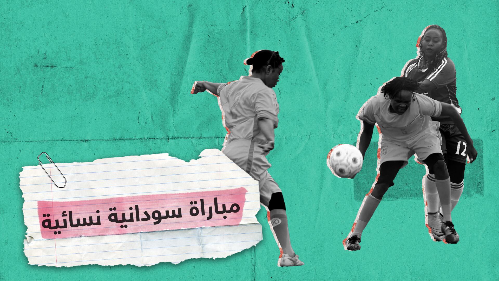 دوري لكرة القدم النسائية في السودان