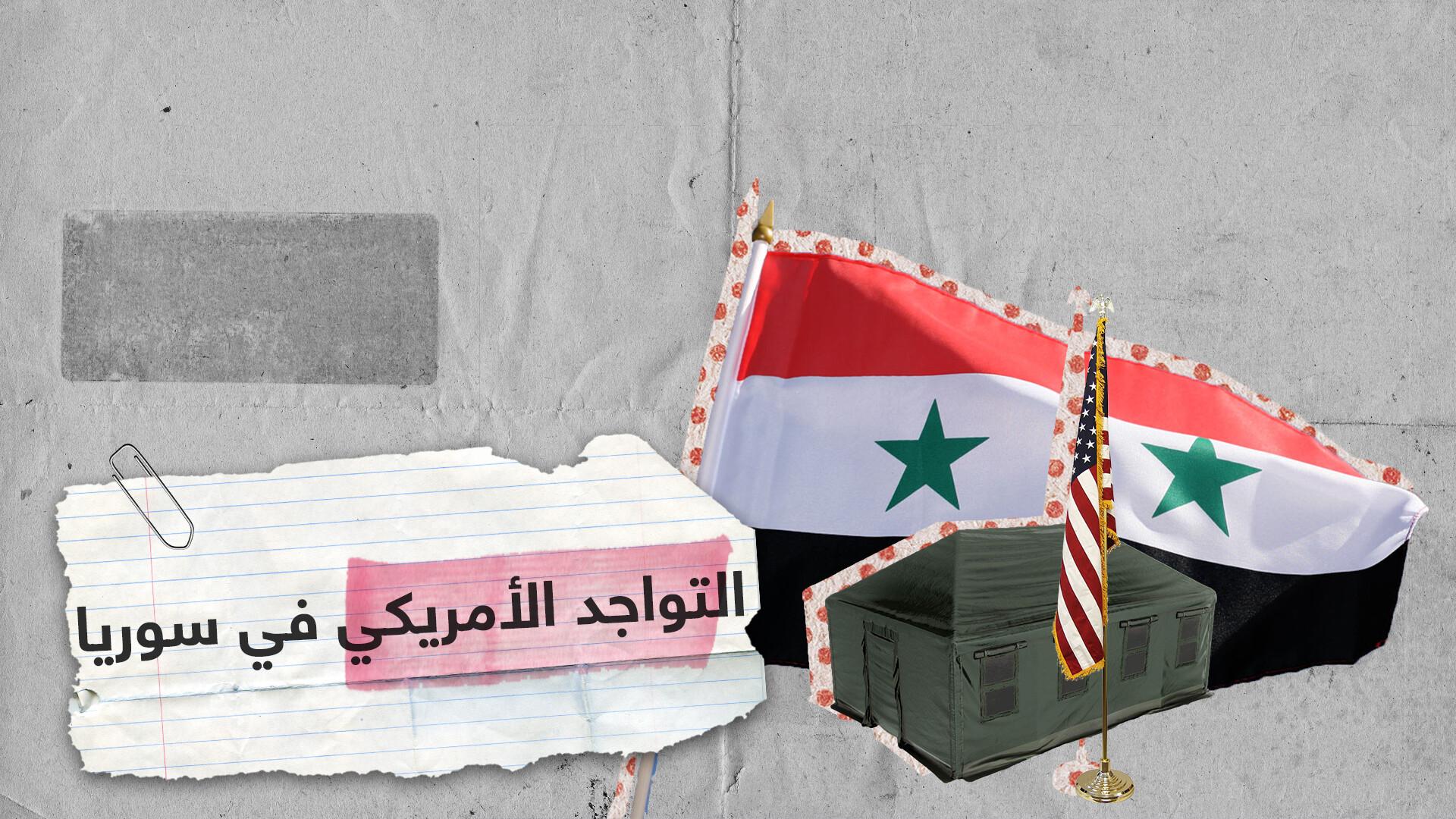 خريطة الانتشار العسكري الأمريكي بشمال سوريا