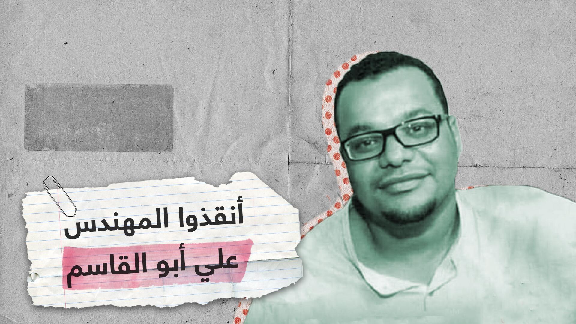 ما قصة المهندس المصري الذي ينتظر حكم الإعدام في السعودية؟
