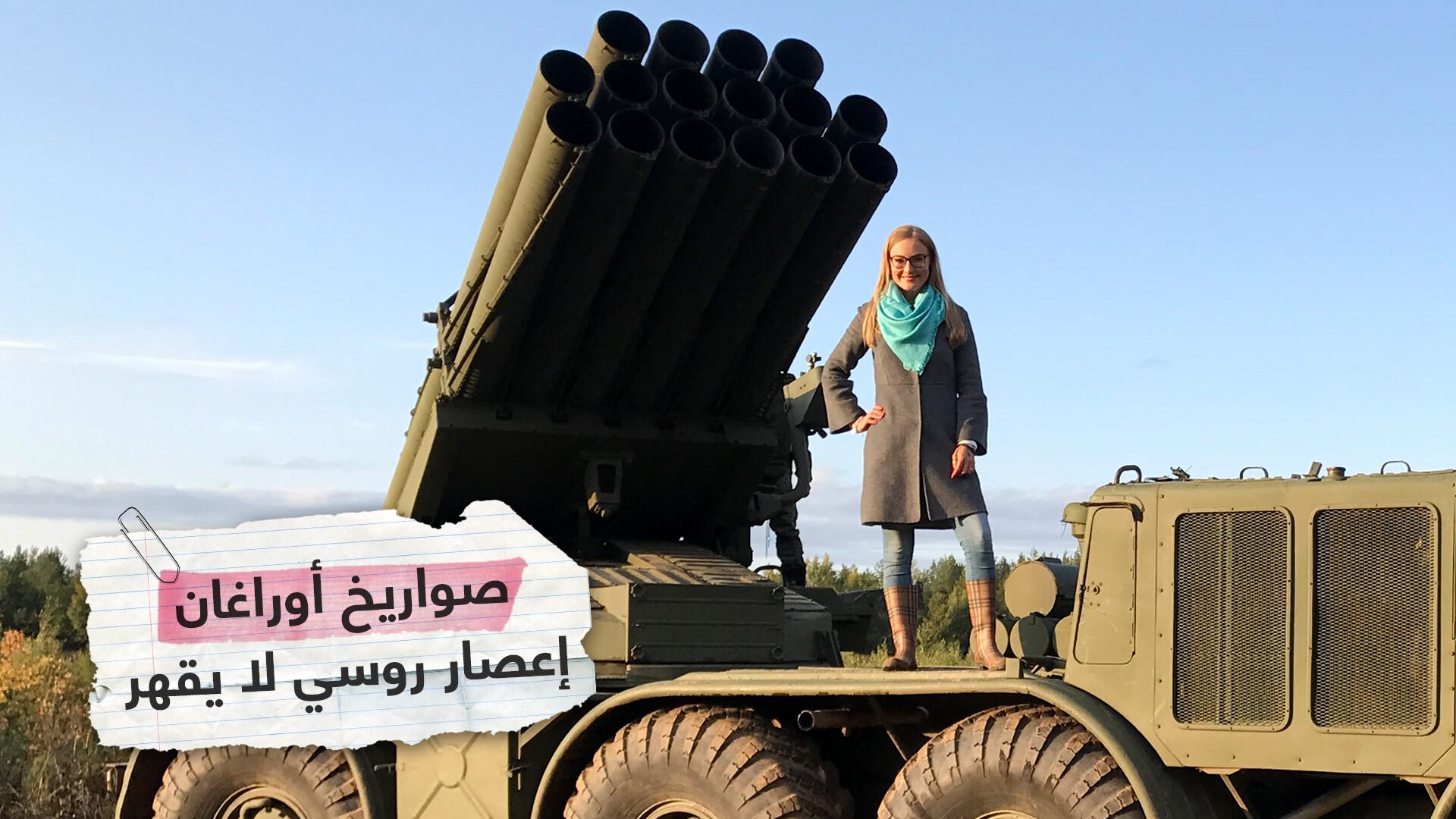 صواريخ أوراغان الروسية.. قوة تدميرية غاشمة