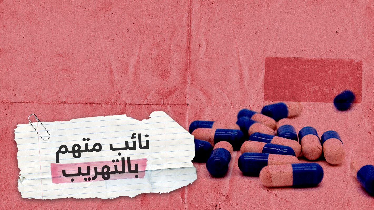 نائب تونسي كان متهما بتهريب المخدرات يثير الجدل