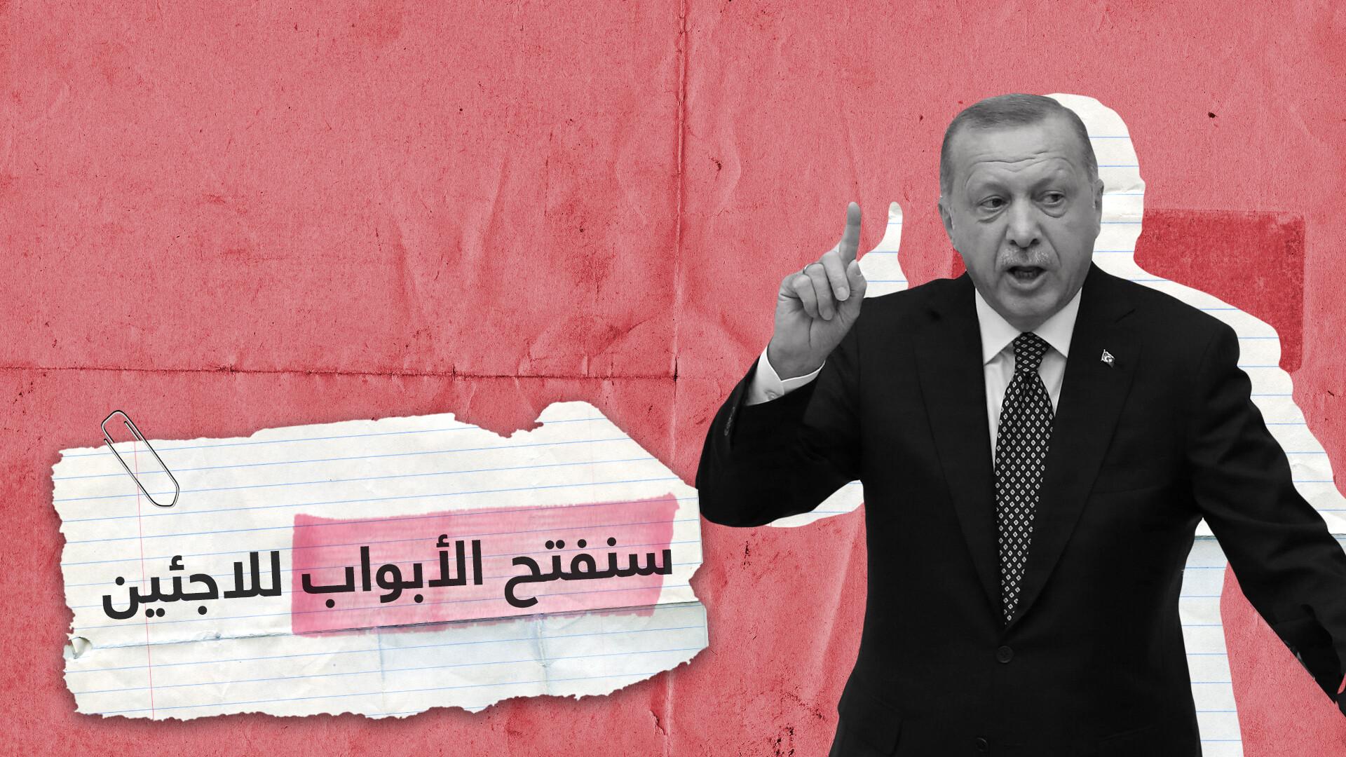 سنفتح لهم الأبواب.. أردوغان يهدد أوروبا باللاجئين