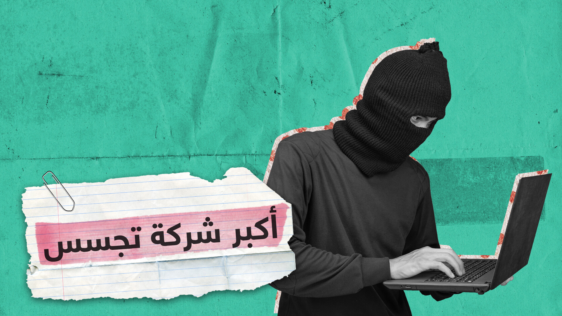 """استخدمتها دول عربية.. ماذا تعرف عن شركة """"التجسس"""" الإسرائيلية NSO؟"""