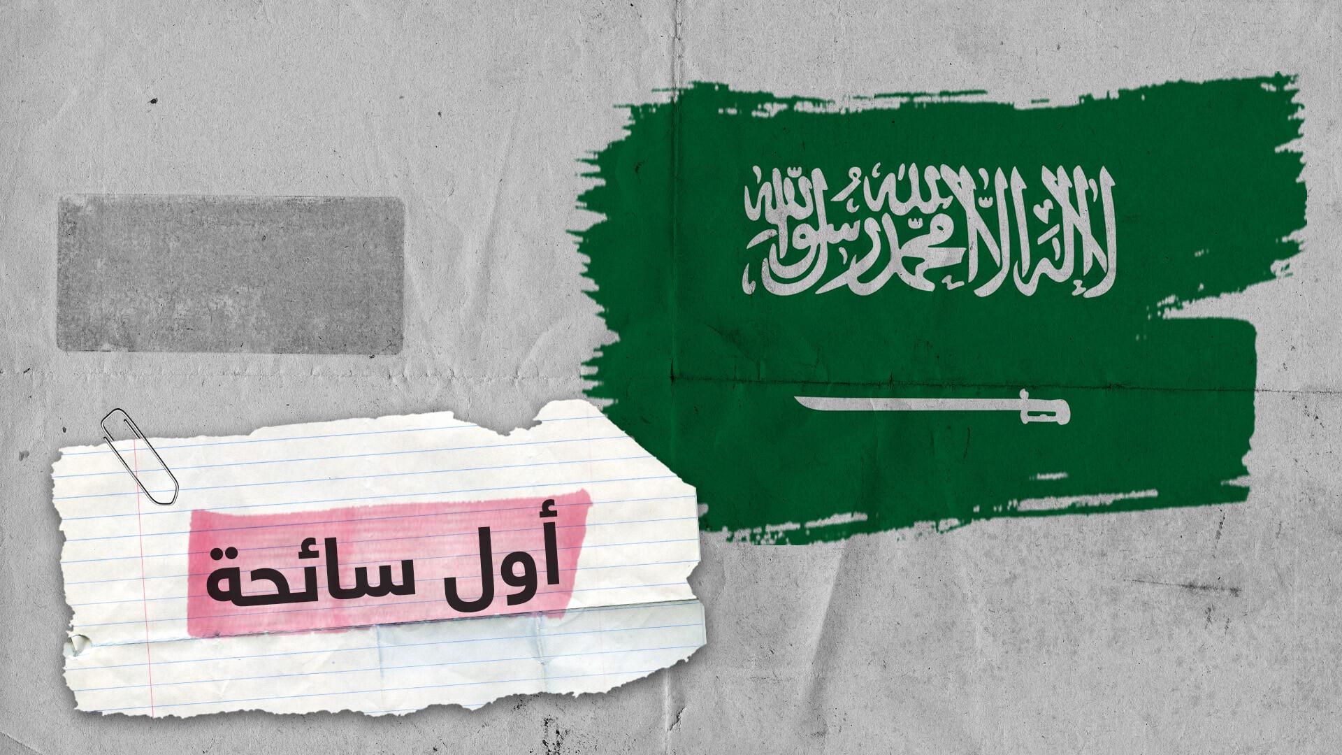 """أول سائحة أجنبية تستخرج """"التأشيرة السياحية"""" لزيارة السعودية"""