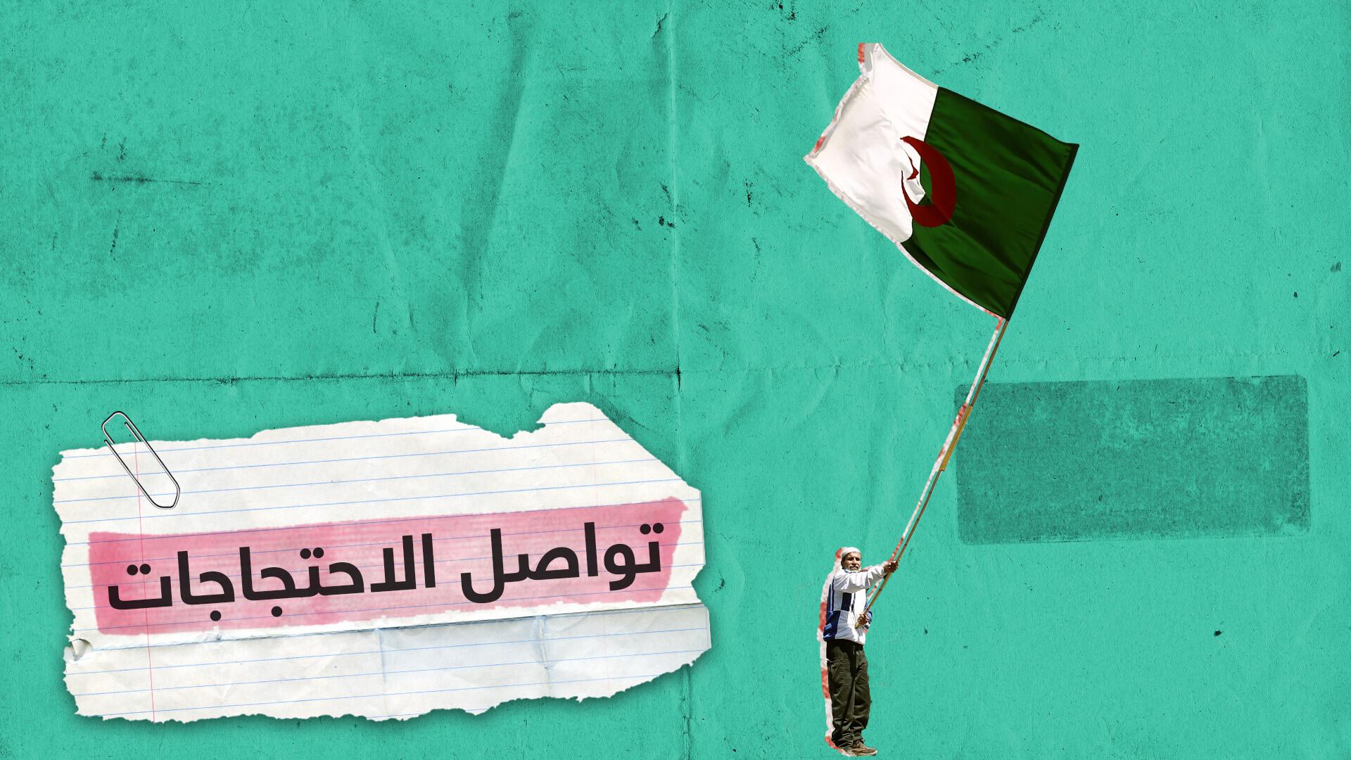متظاهرو الجزائر ينددون