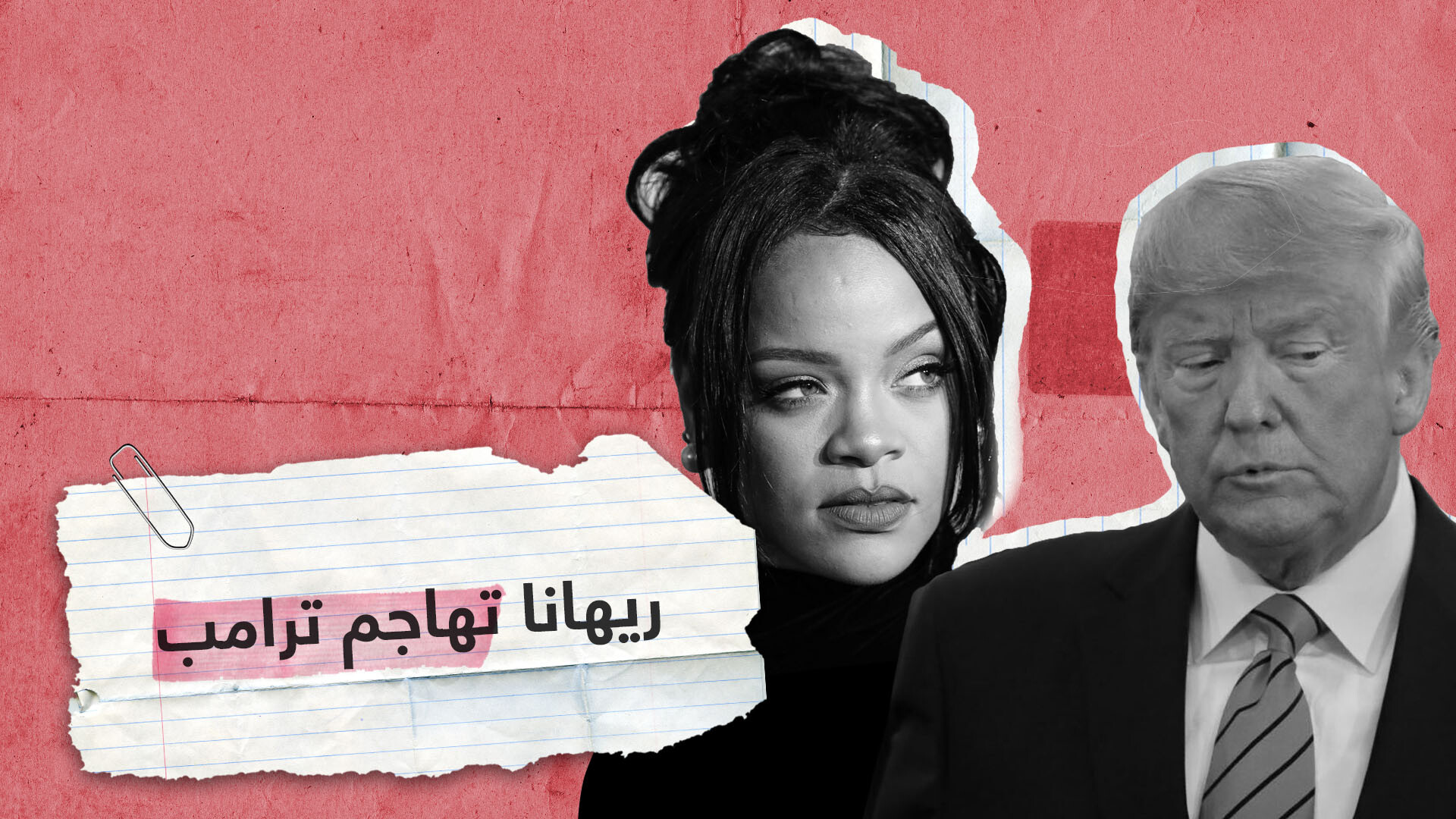المغنية ريهانا تهاجم ترامب
