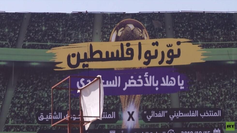 الفريق السعودي يصل إلى مدينة رام الله
