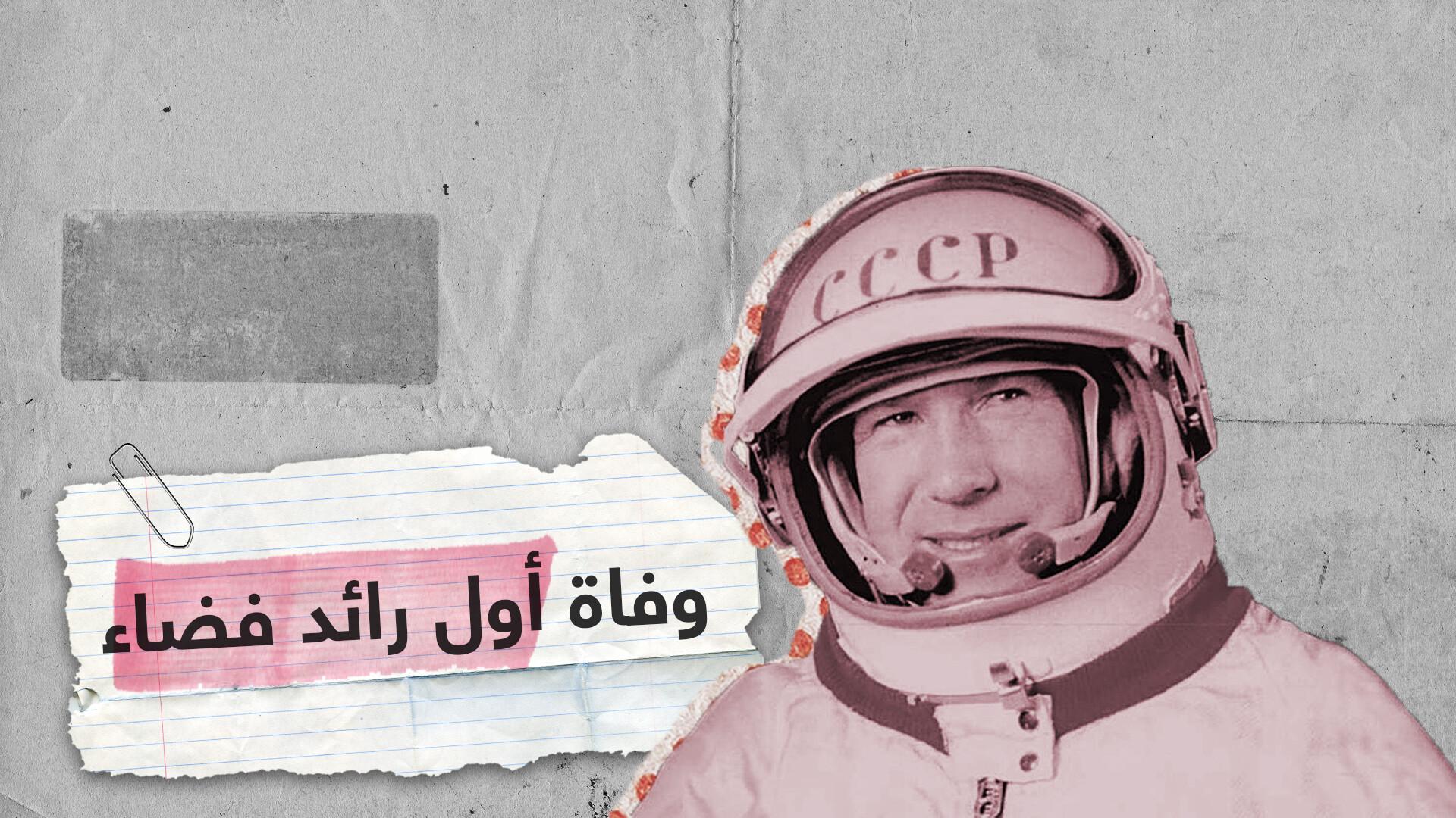 حكاية أول رائد فضاء خرج للفضاء المفتوح