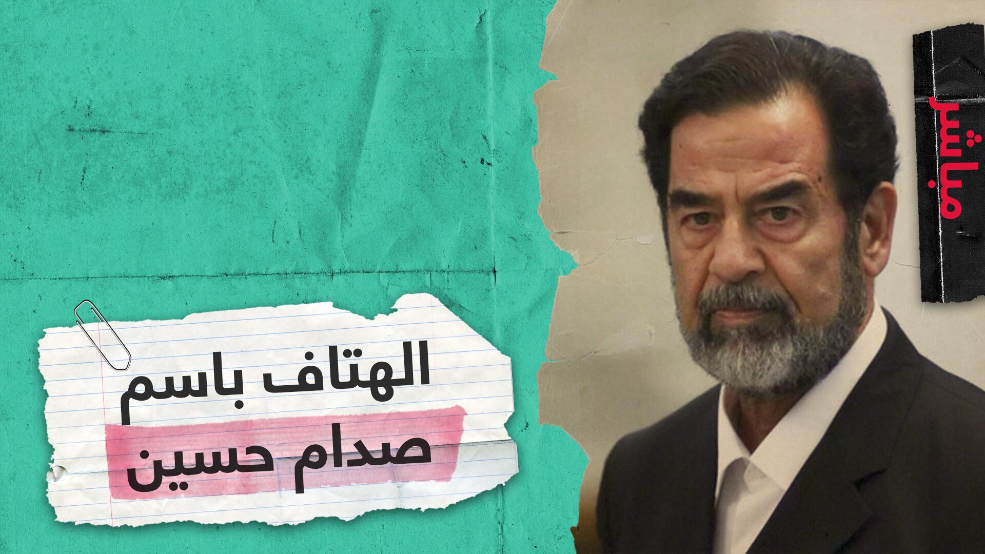 الهتاف باسم صدام حسين في مباراة الأردن والكويت