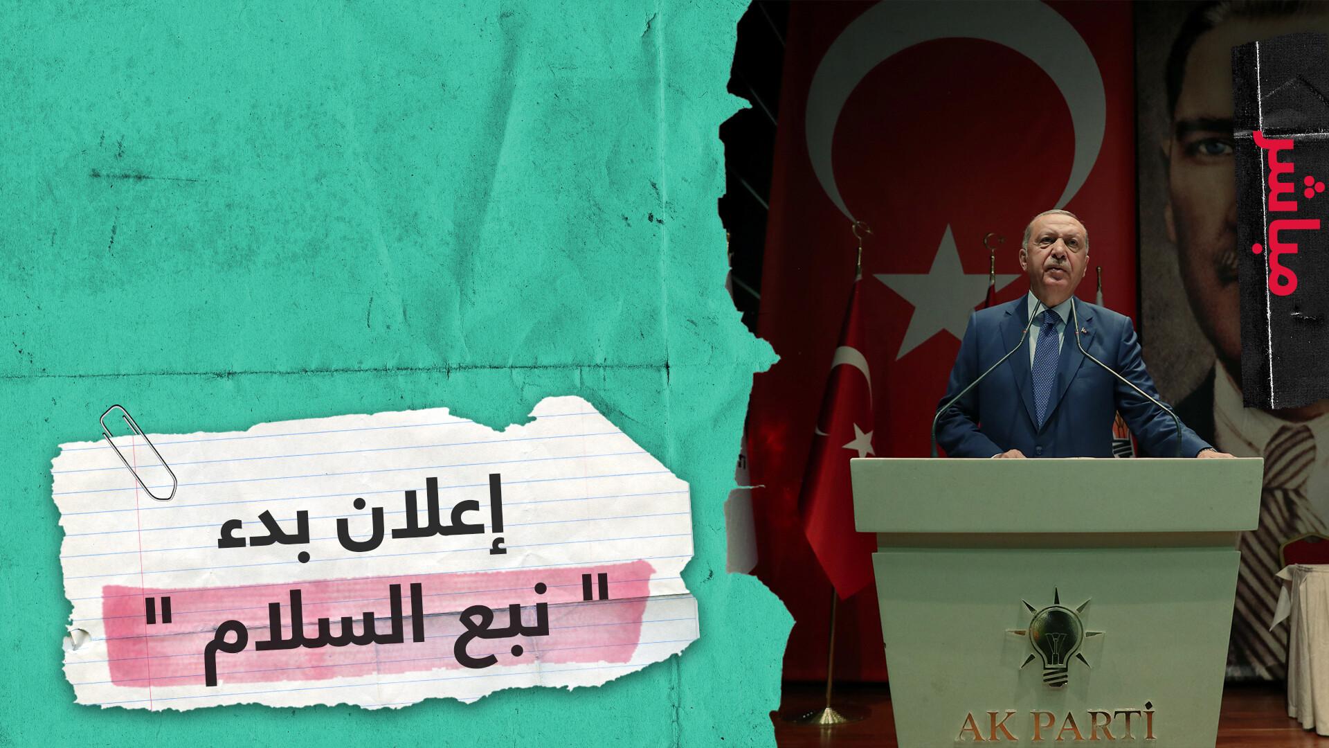 أردوغان يعلن بدء العملية العسكرية في سوريا