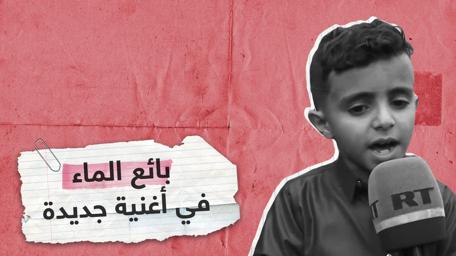 الطفل اليمني الذي جذب الملايين بصوته يغني لـ RT Online