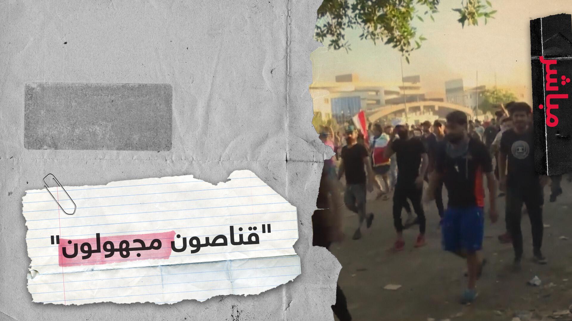 """""""قناصة في مظاهرات العراق"""".. أعداء مجهولون.. من يقف وراءهم؟"""